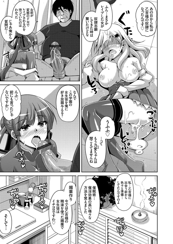 Hanazono no Mesudorei Ch. 1-7 52