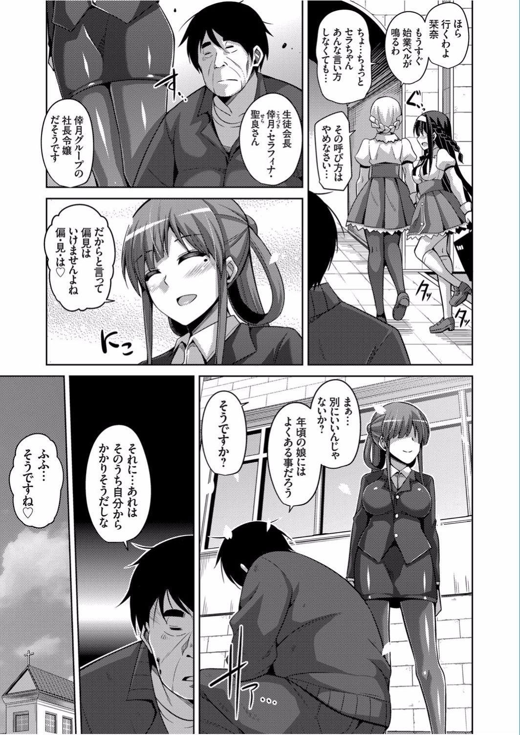 Hanazono no Mesudorei Ch. 1-7 6