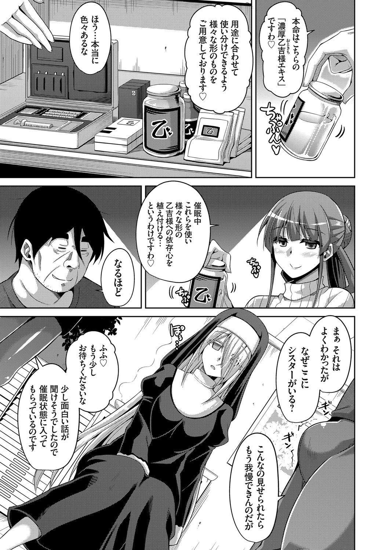 Hanazono no Mesudorei Ch. 1-7 76