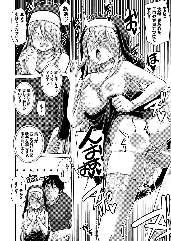 Hanazono no Mesudorei Ch. 1-7 85