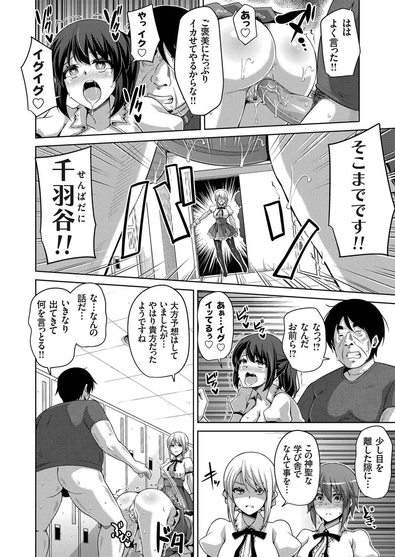 Hanazono no Mesudorei Ch. 1-7 91