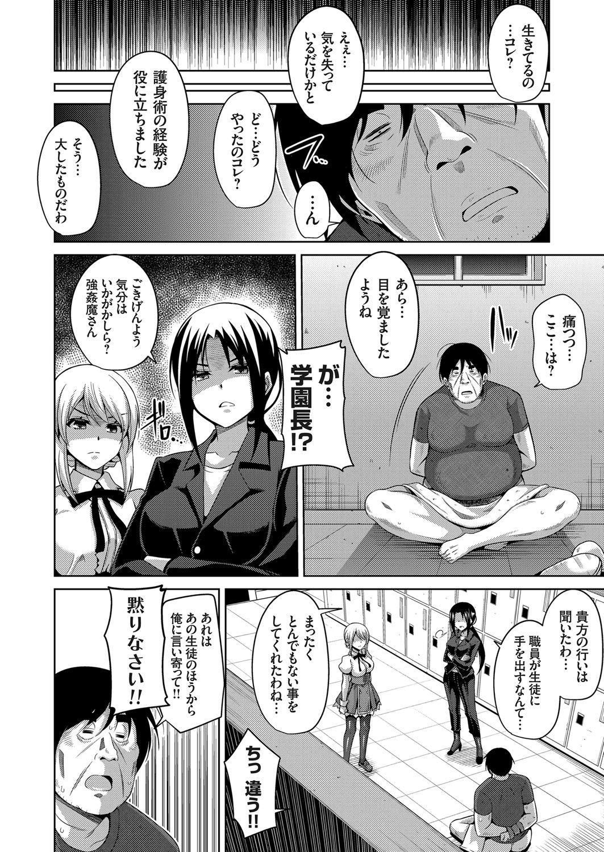 Hanazono no Mesudorei Ch. 1-7 93