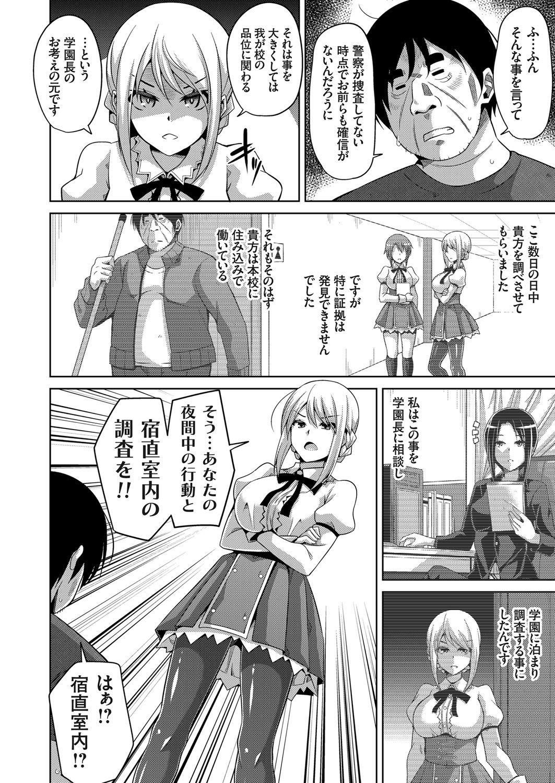 Hanazono no Mesudorei Ch. 1-7 95