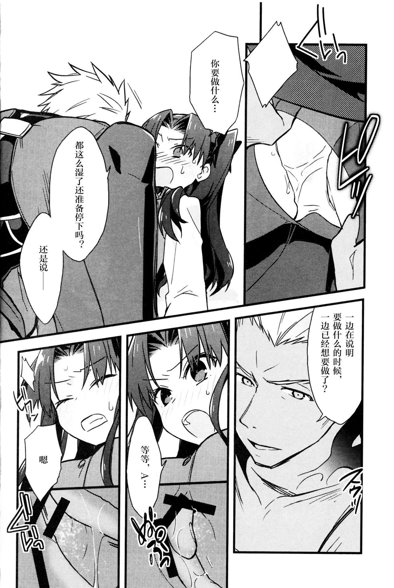 Masaka Ano Tosaka-san ga Jugyouchuu ni 10