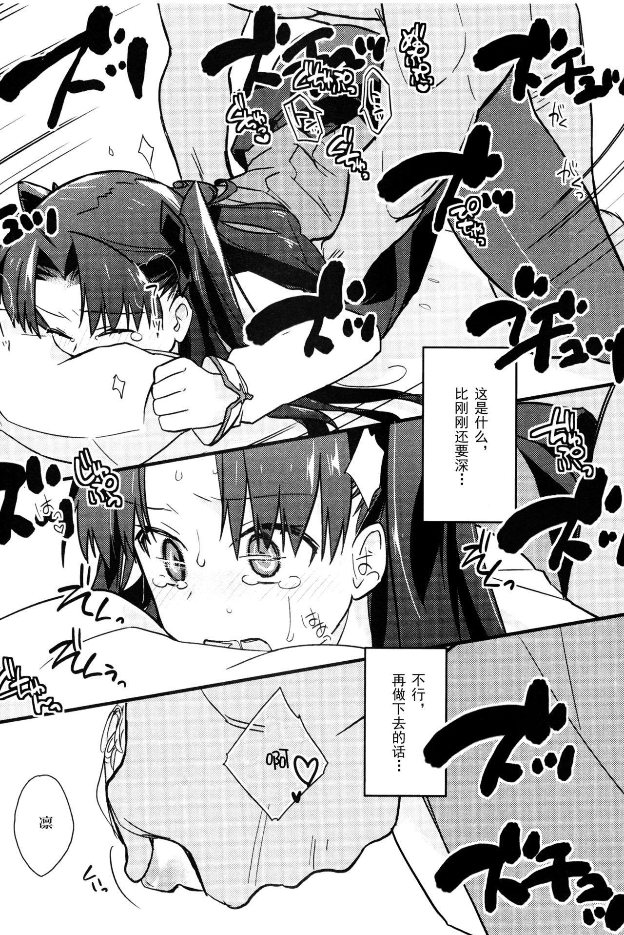 Masaka Ano Tosaka-san ga Jugyouchuu ni 21