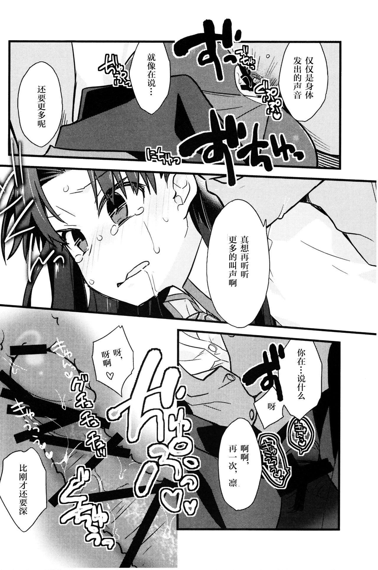 Masaka Ano Tosaka-san ga Jugyouchuu ni 23