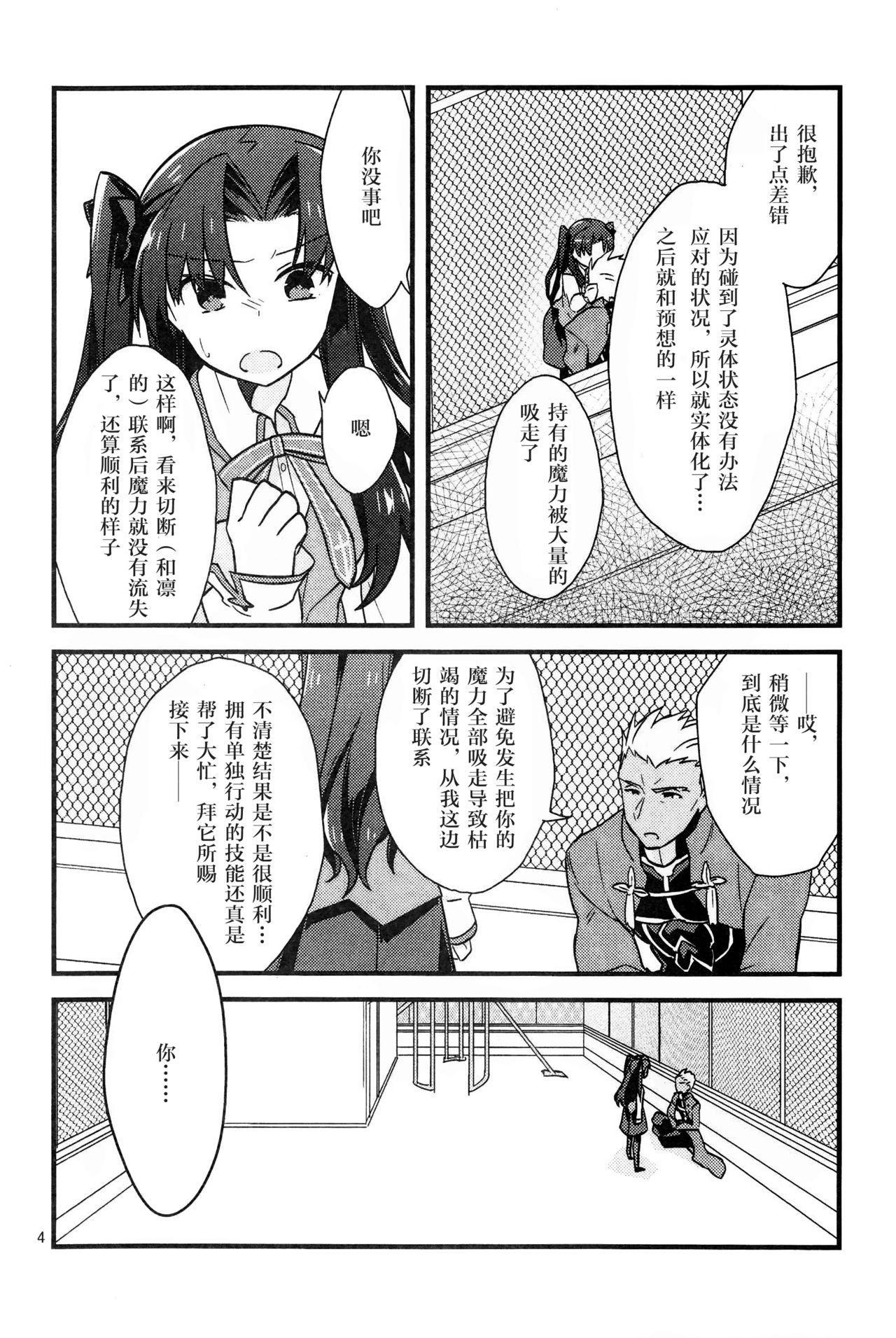 Masaka Ano Tosaka-san ga Jugyouchuu ni 2