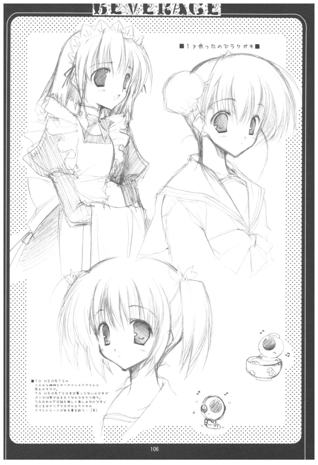 Naedoko Ikusei Kansatsu Kiroku 105