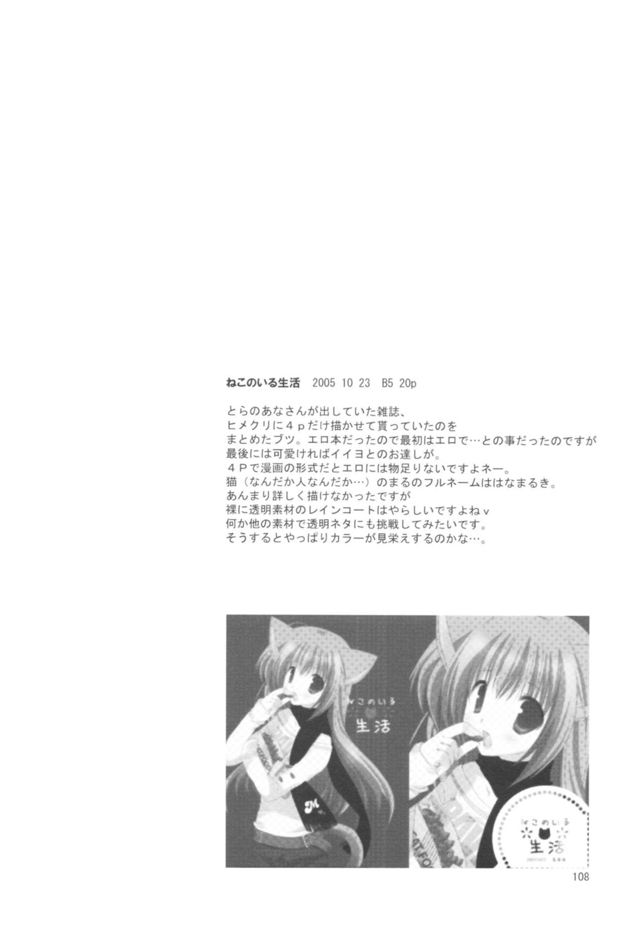 Naedoko Ikusei Kansatsu Kiroku 107