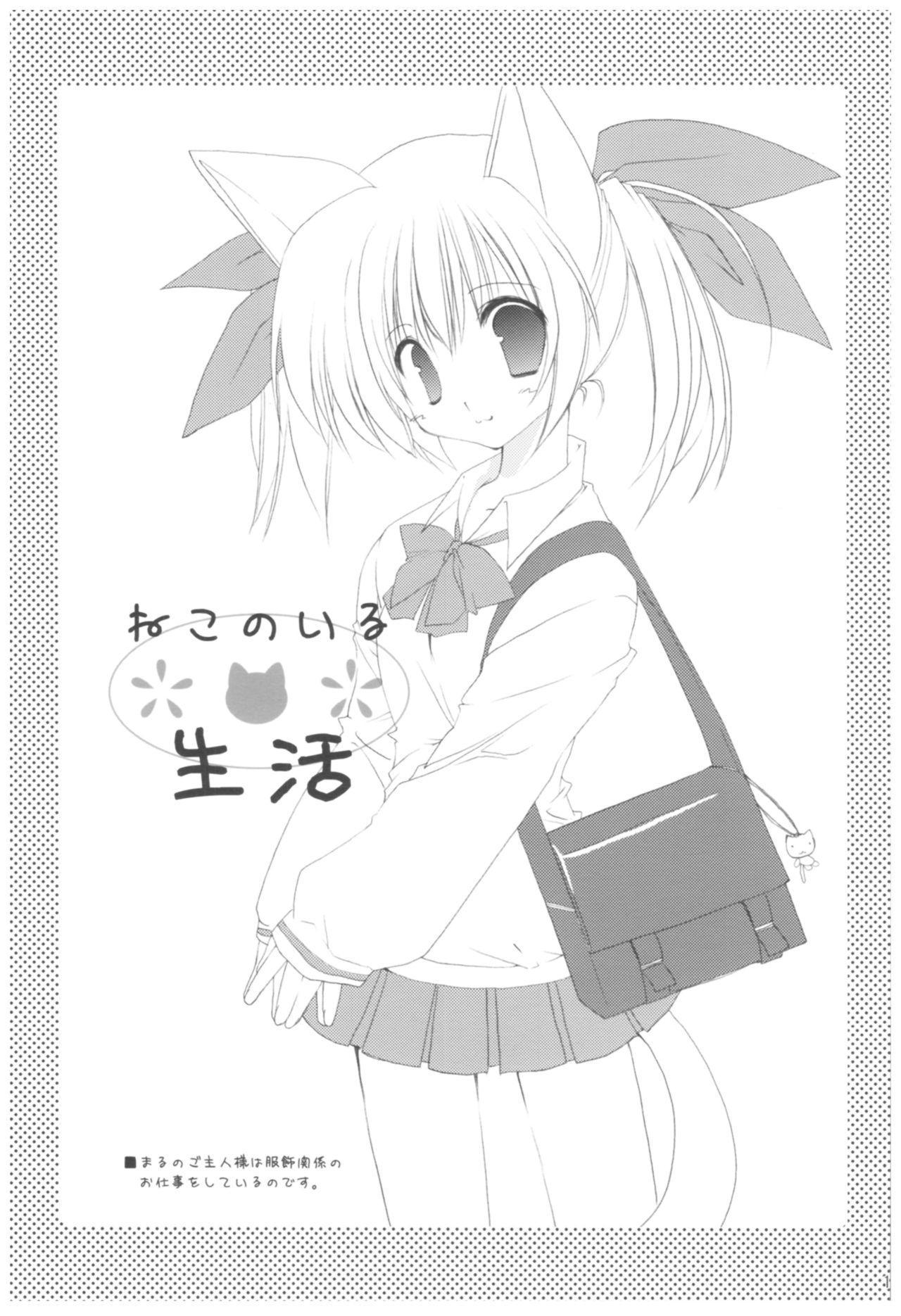 Naedoko Ikusei Kansatsu Kiroku 108