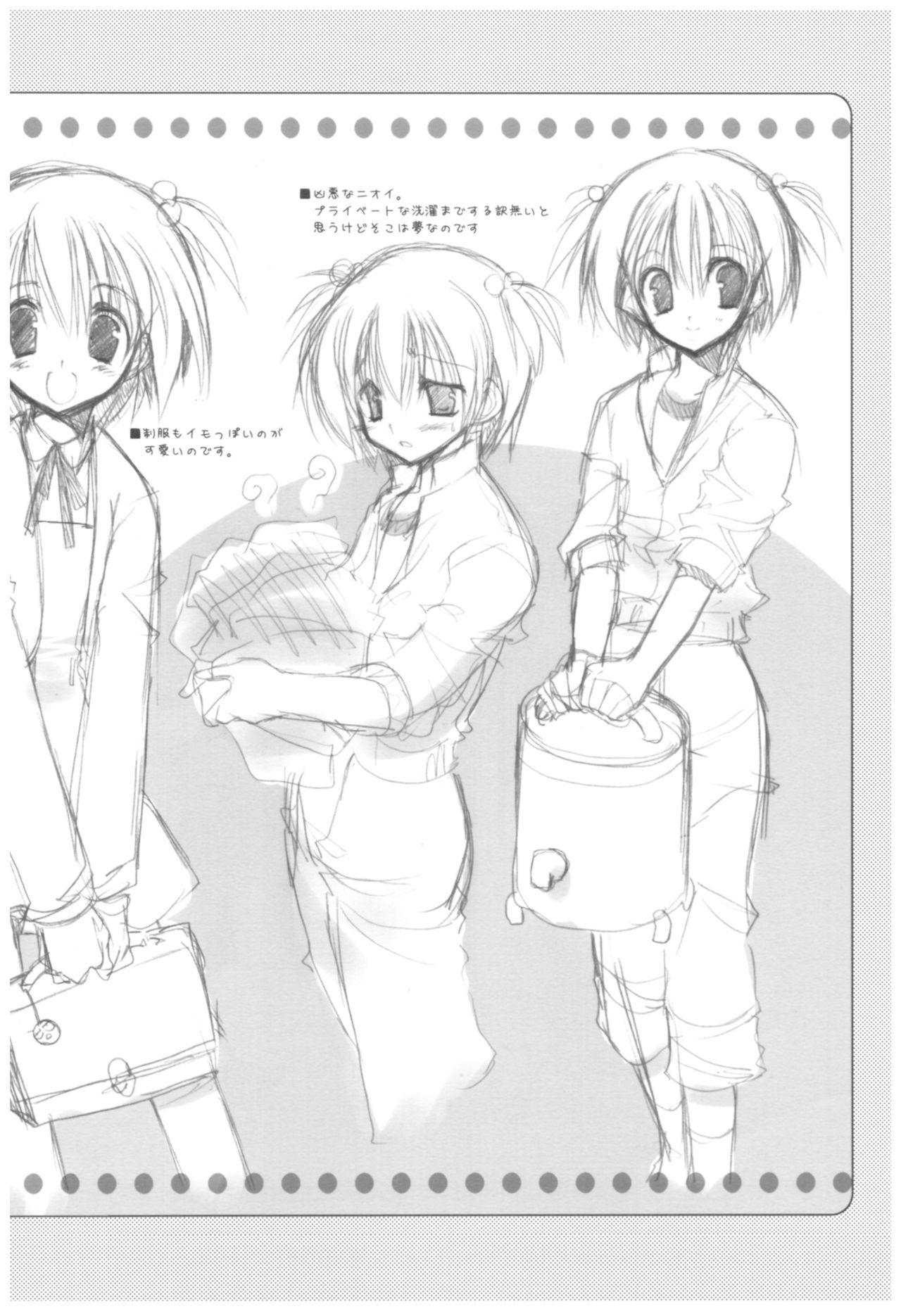 Naedoko Ikusei Kansatsu Kiroku 127