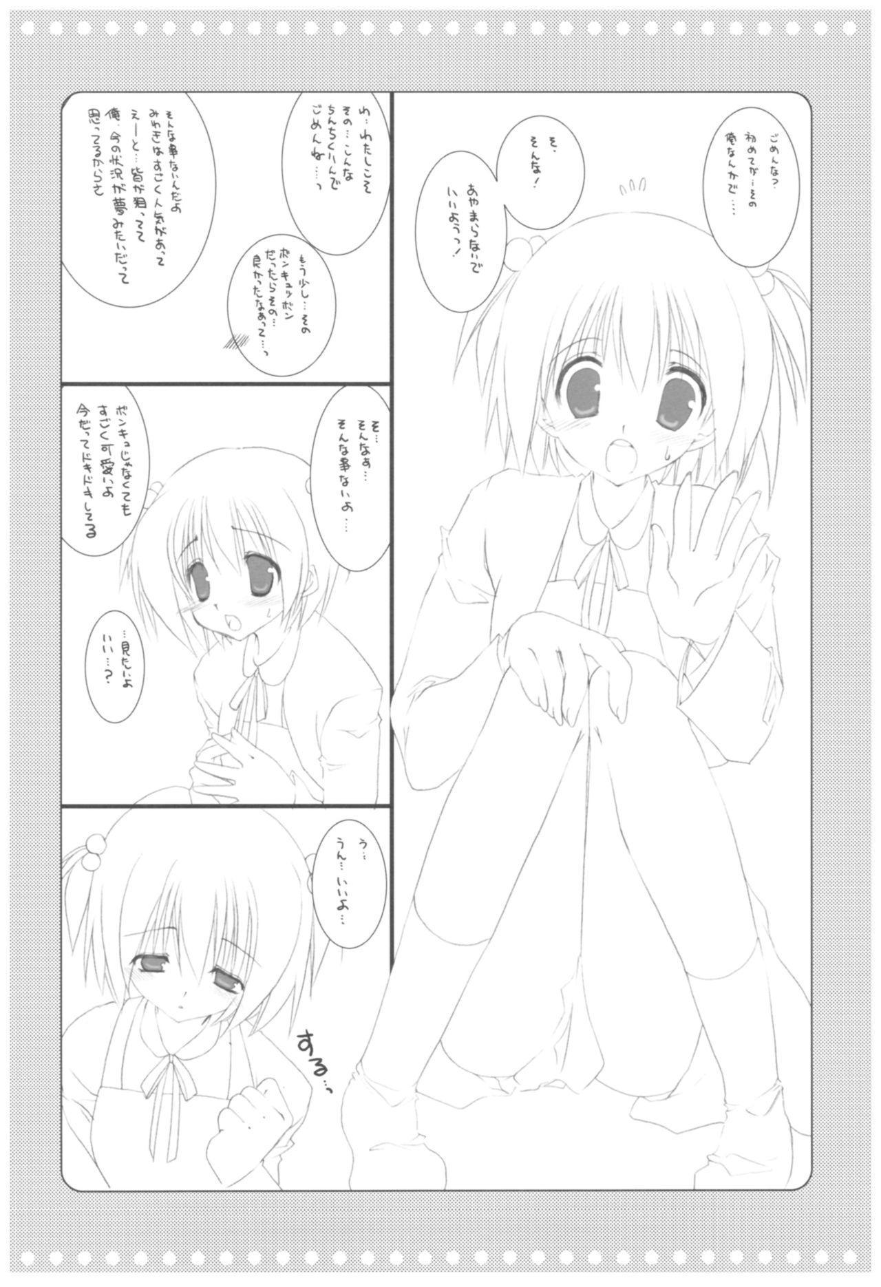 Naedoko Ikusei Kansatsu Kiroku 129