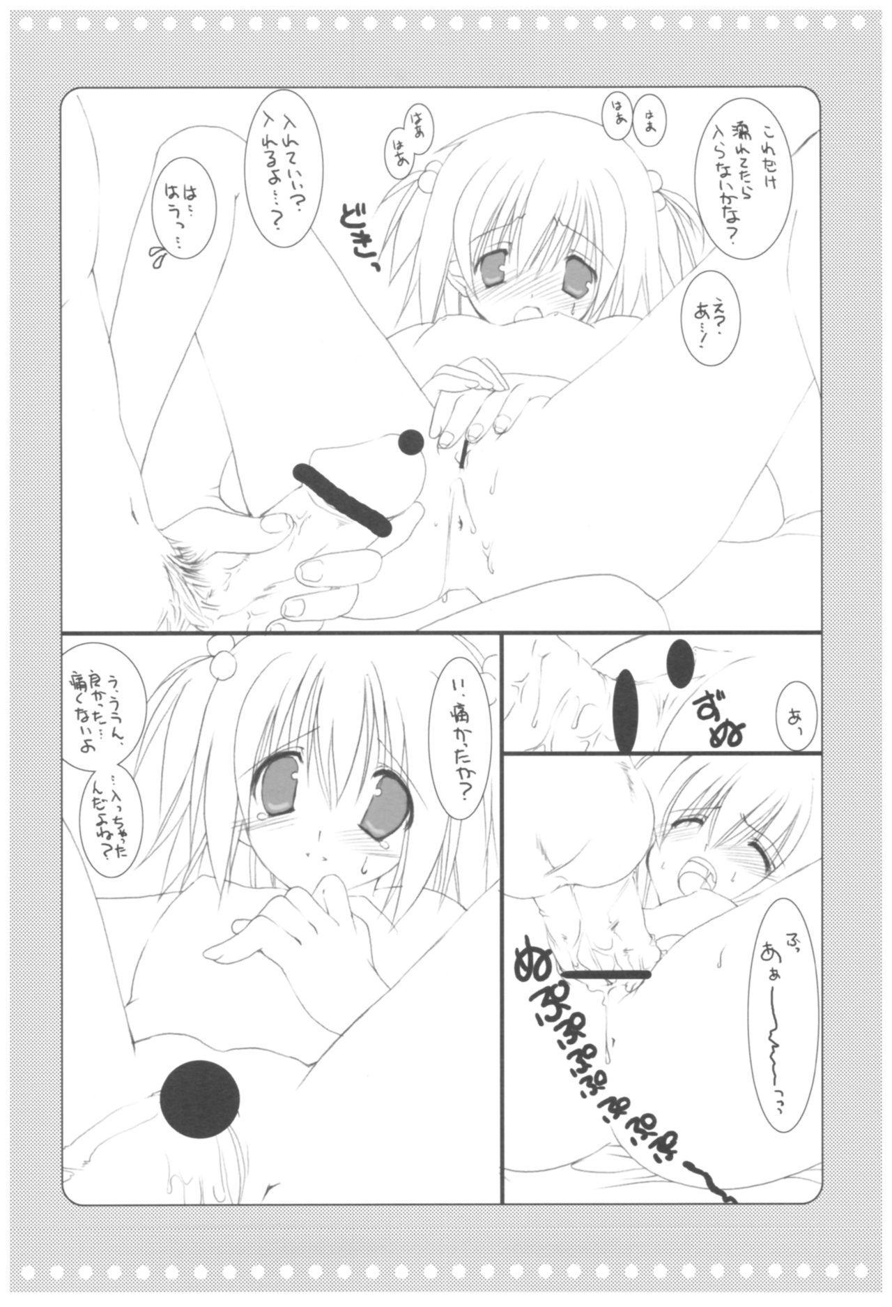 Naedoko Ikusei Kansatsu Kiroku 133
