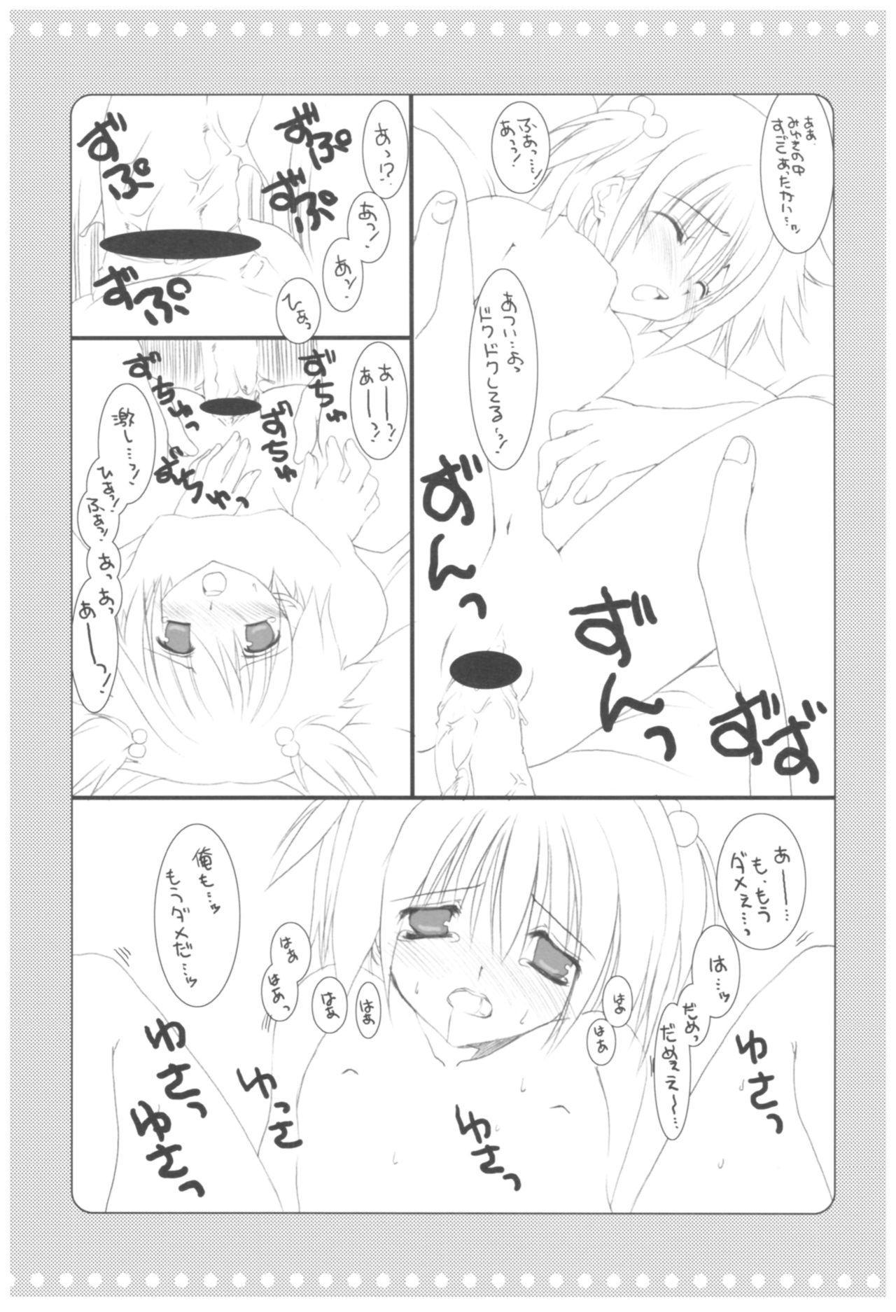 Naedoko Ikusei Kansatsu Kiroku 134