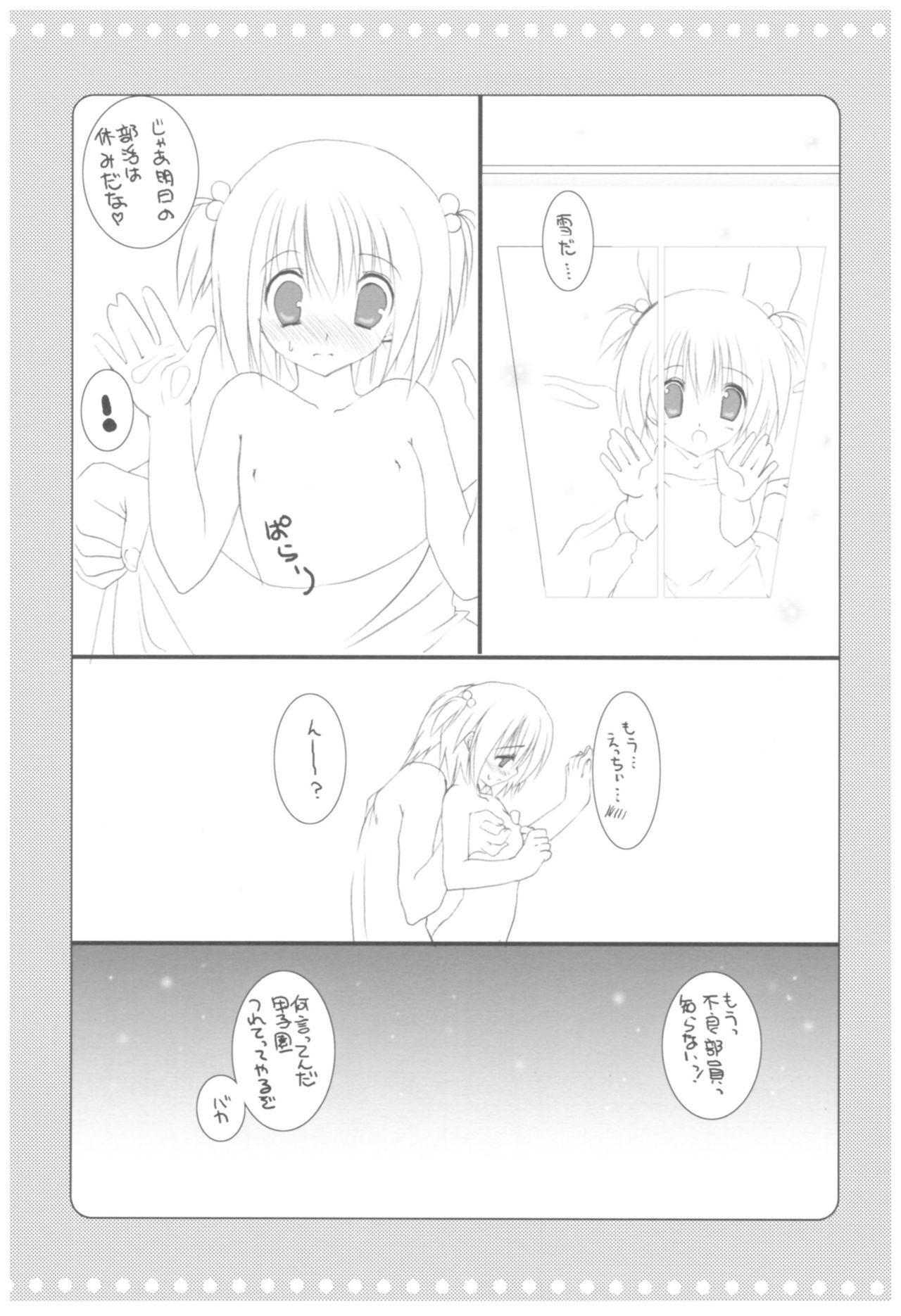 Naedoko Ikusei Kansatsu Kiroku 136