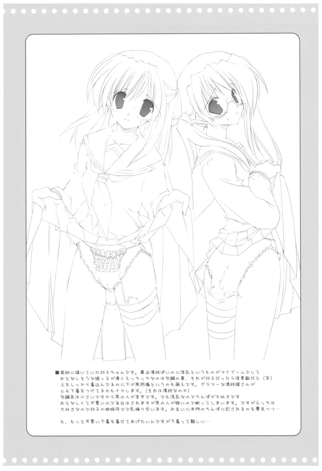 Naedoko Ikusei Kansatsu Kiroku 138