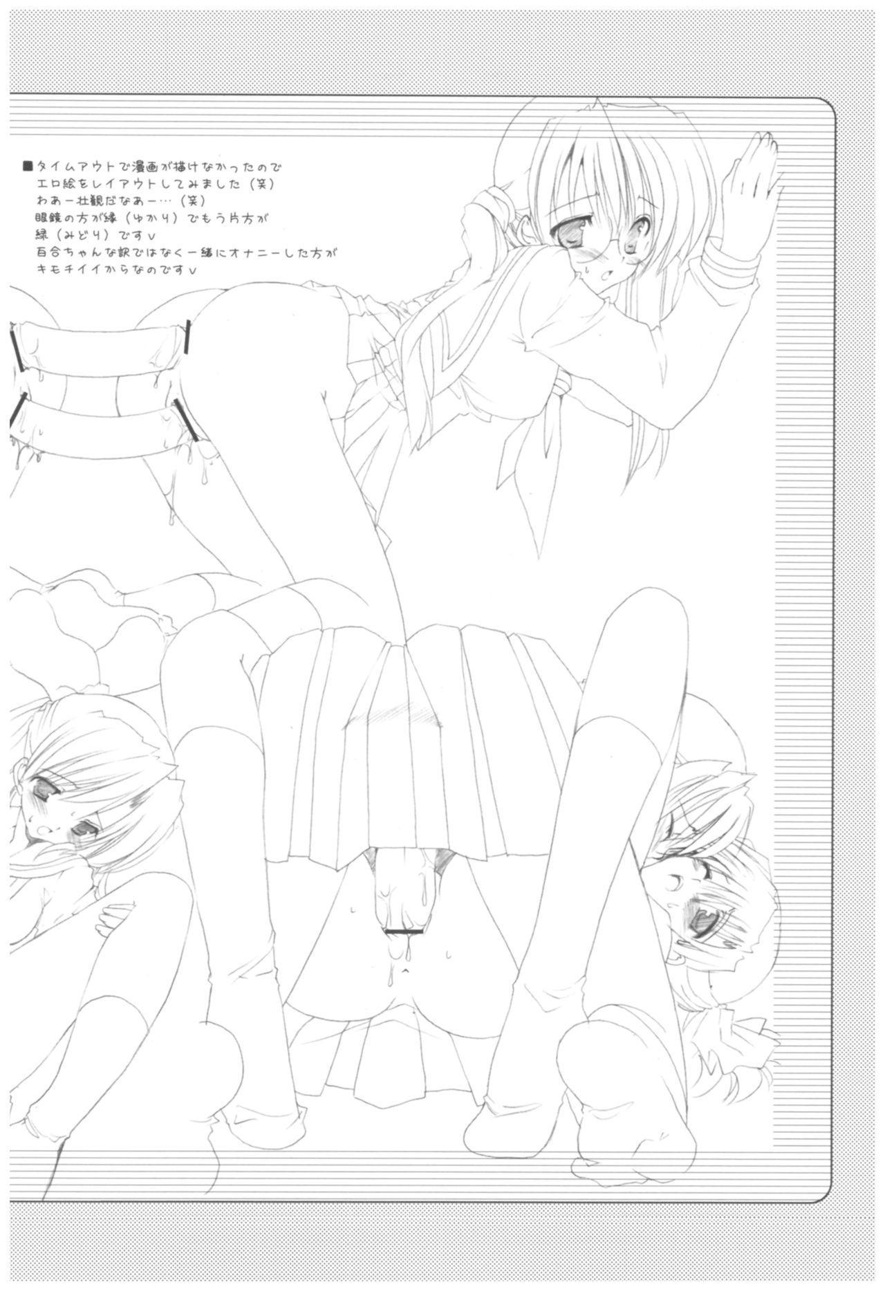 Naedoko Ikusei Kansatsu Kiroku 139