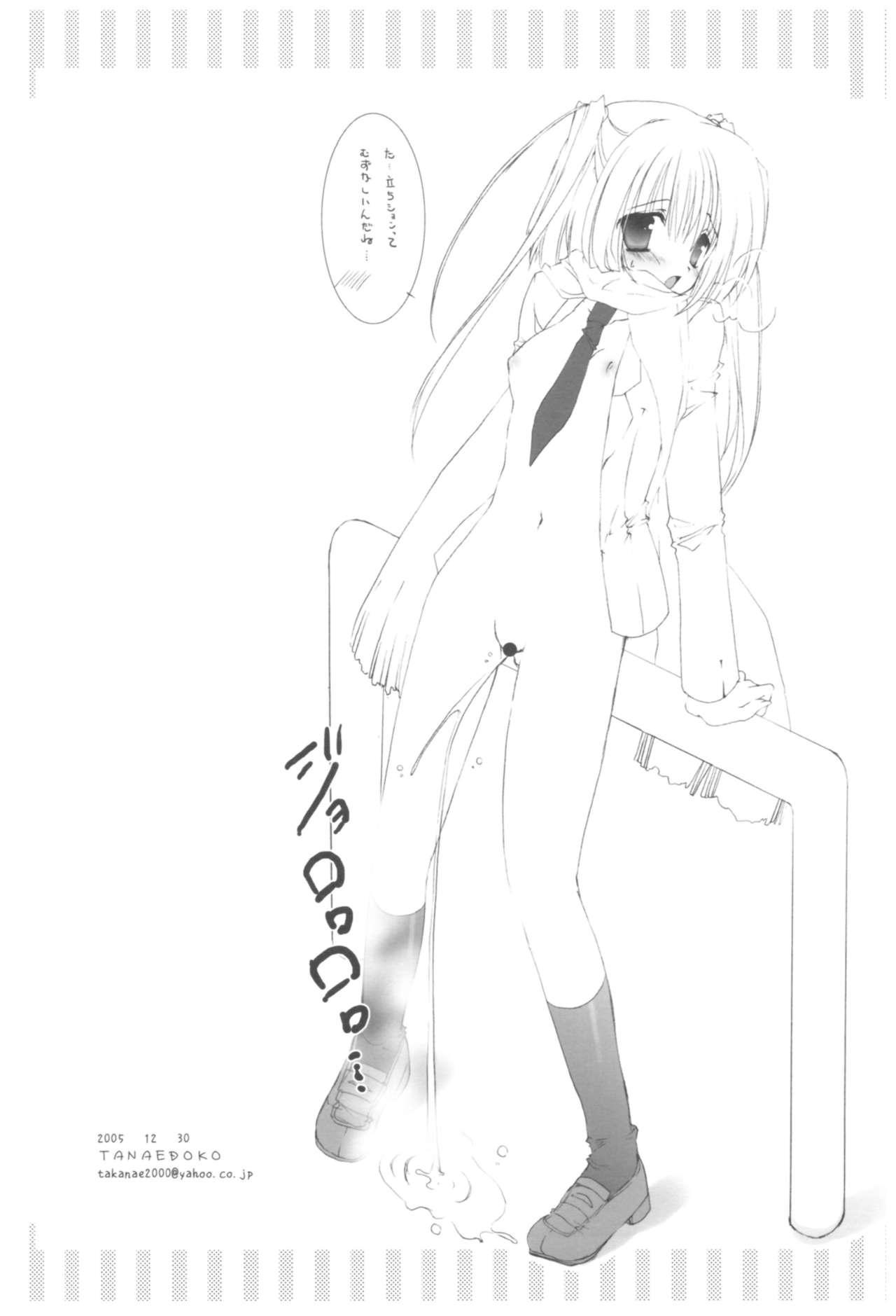 Naedoko Ikusei Kansatsu Kiroku 141