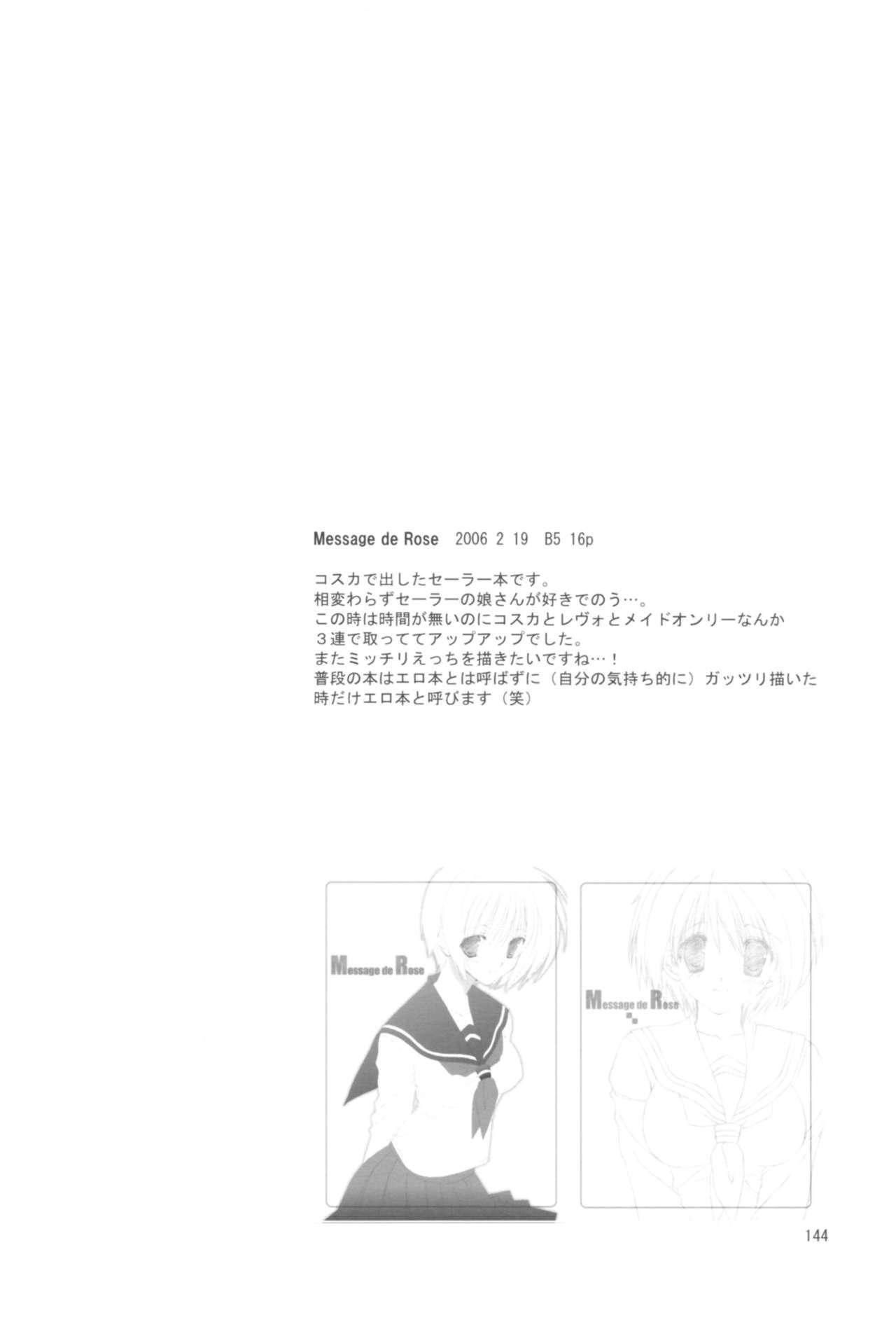 Naedoko Ikusei Kansatsu Kiroku 143