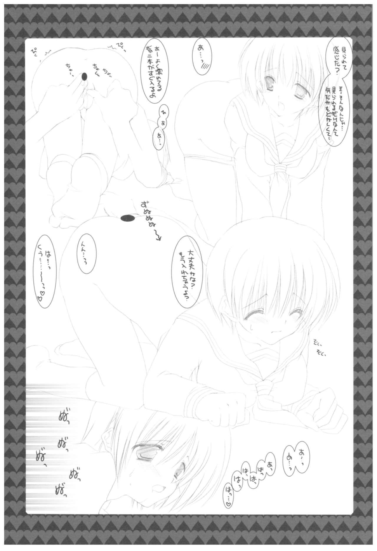 Naedoko Ikusei Kansatsu Kiroku 148