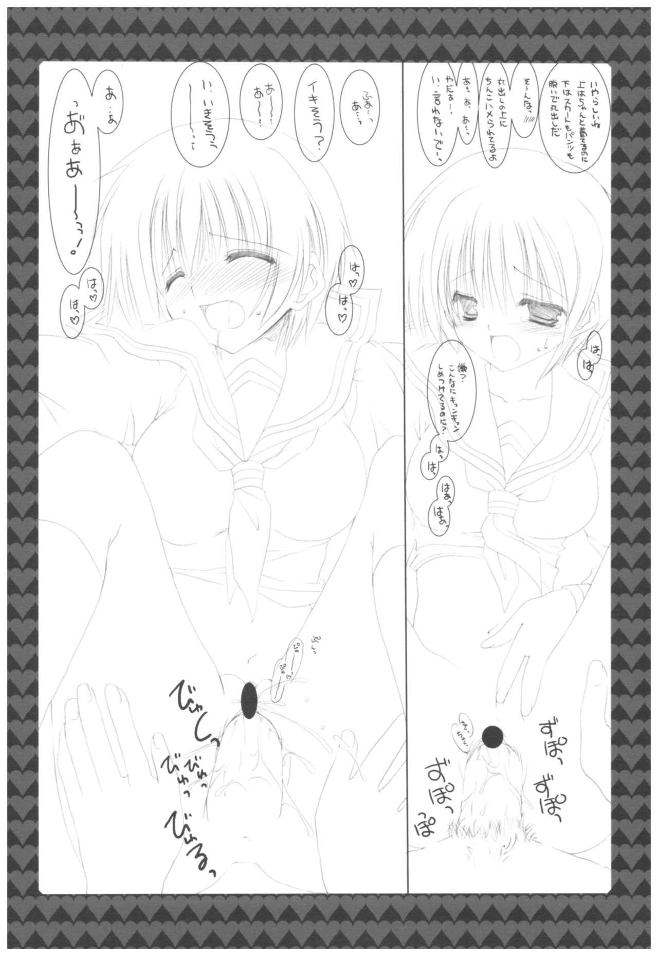 Naedoko Ikusei Kansatsu Kiroku 149