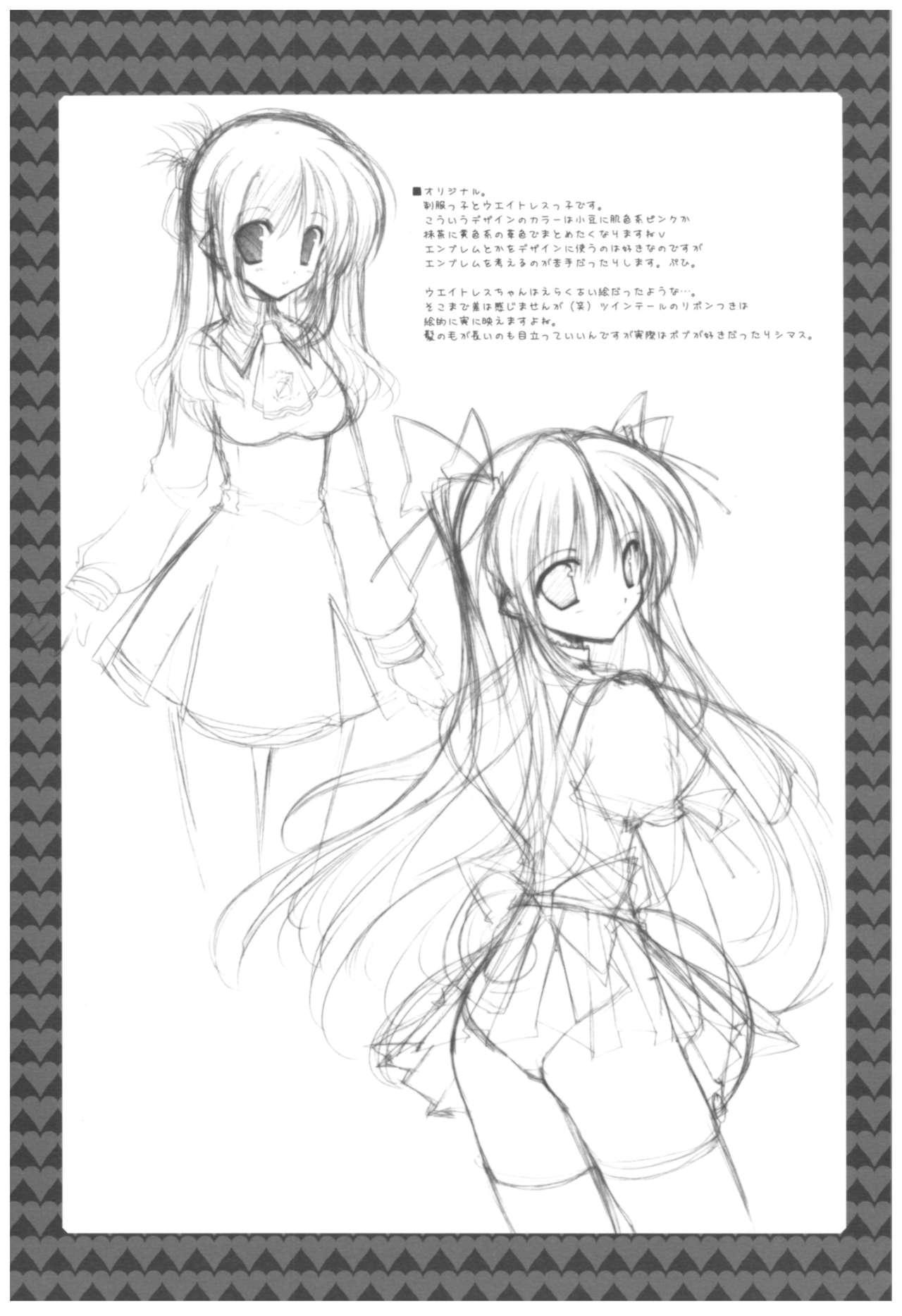 Naedoko Ikusei Kansatsu Kiroku 150