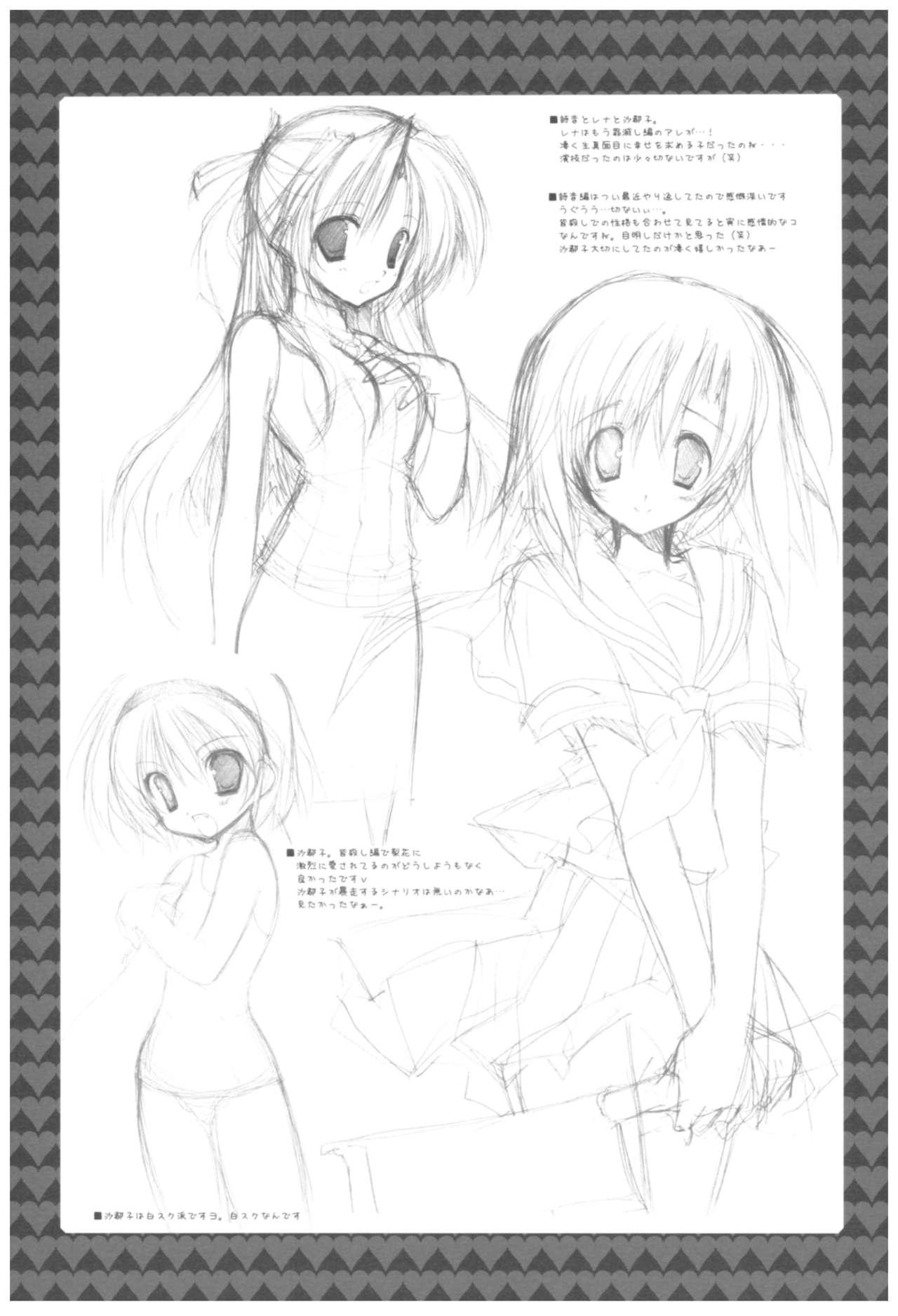 Naedoko Ikusei Kansatsu Kiroku 152