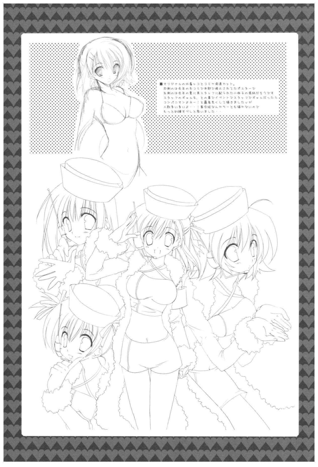 Naedoko Ikusei Kansatsu Kiroku 156
