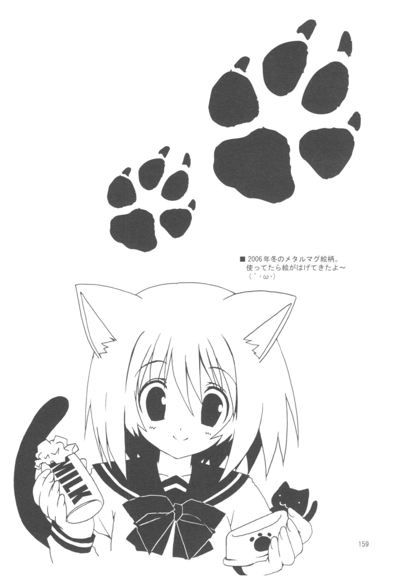 Naedoko Ikusei Kansatsu Kiroku 158