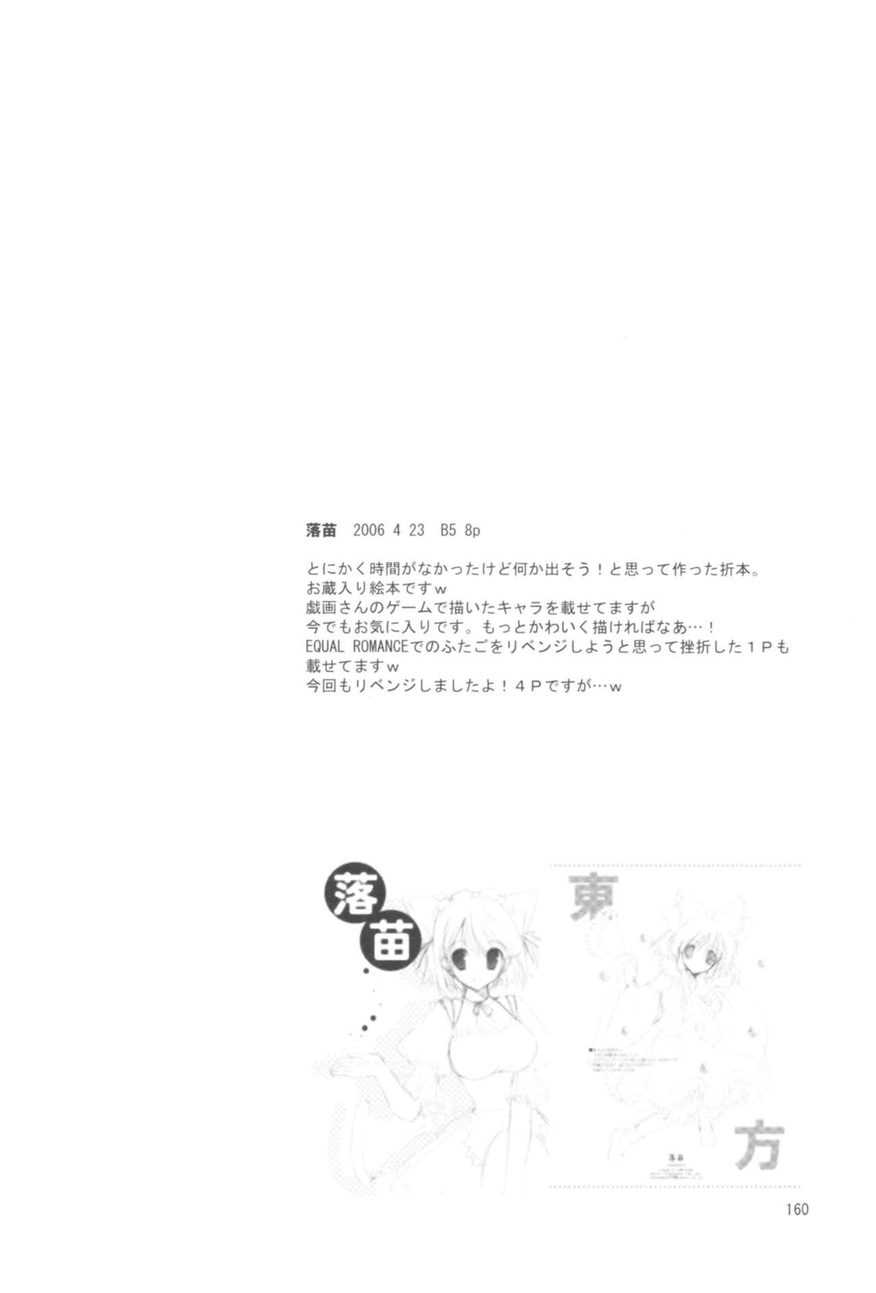 Naedoko Ikusei Kansatsu Kiroku 159
