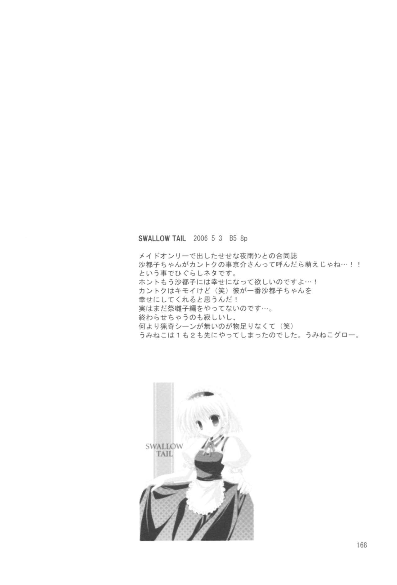 Naedoko Ikusei Kansatsu Kiroku 167