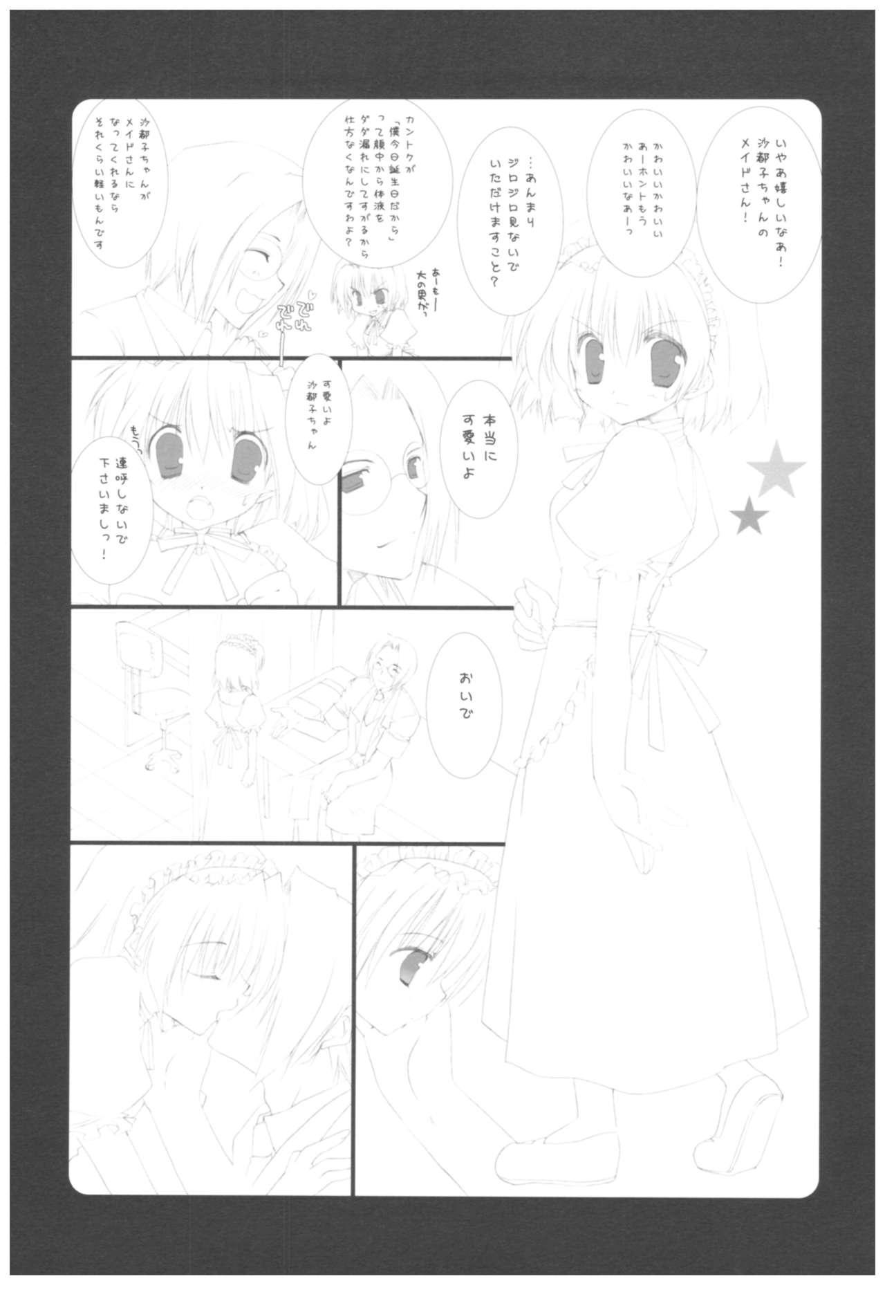 Naedoko Ikusei Kansatsu Kiroku 168