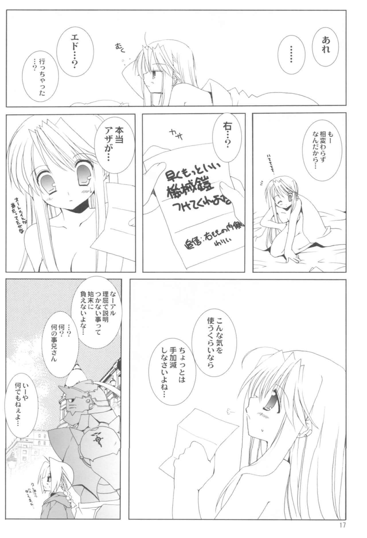 Naedoko Ikusei Kansatsu Kiroku 16