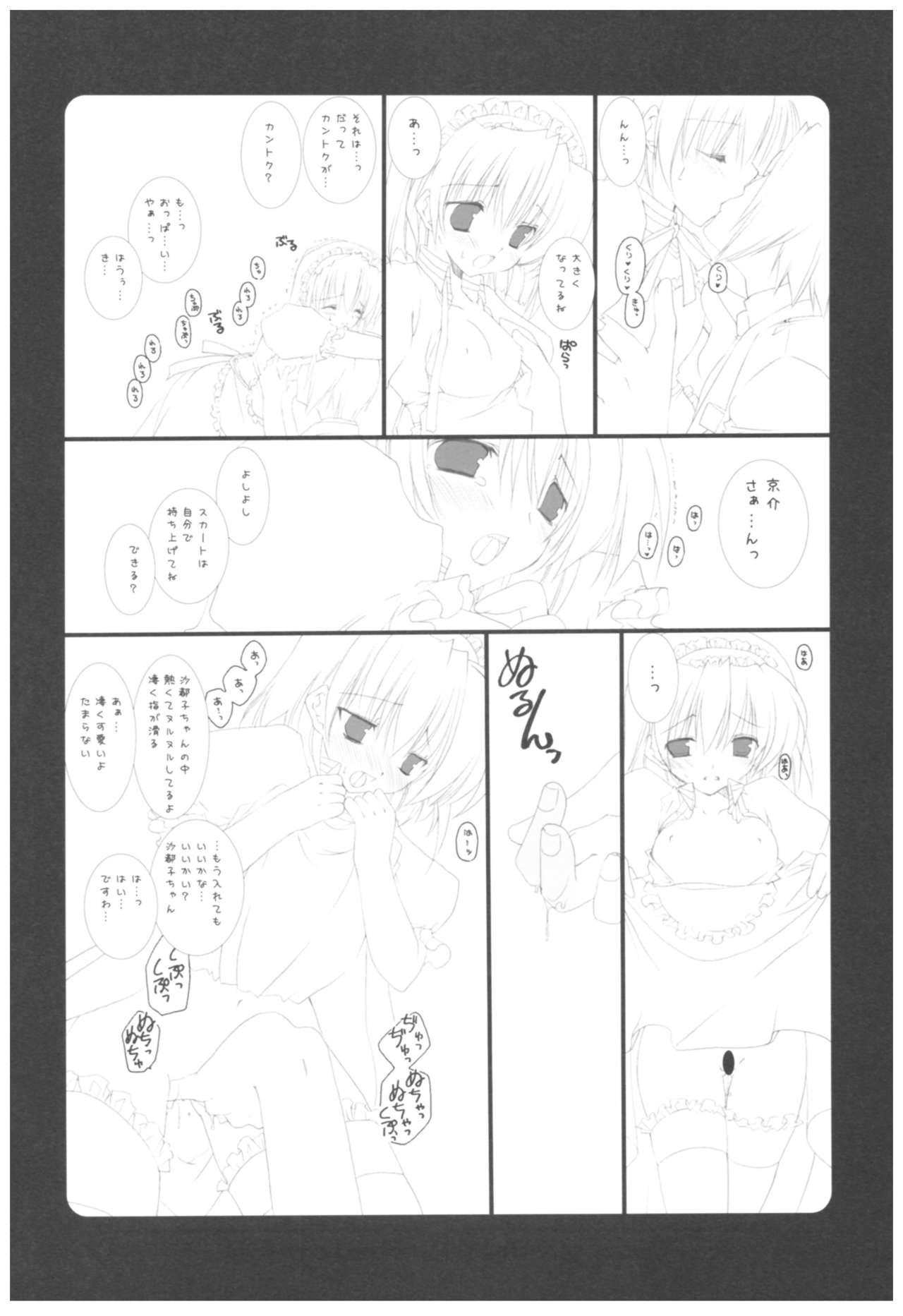 Naedoko Ikusei Kansatsu Kiroku 169