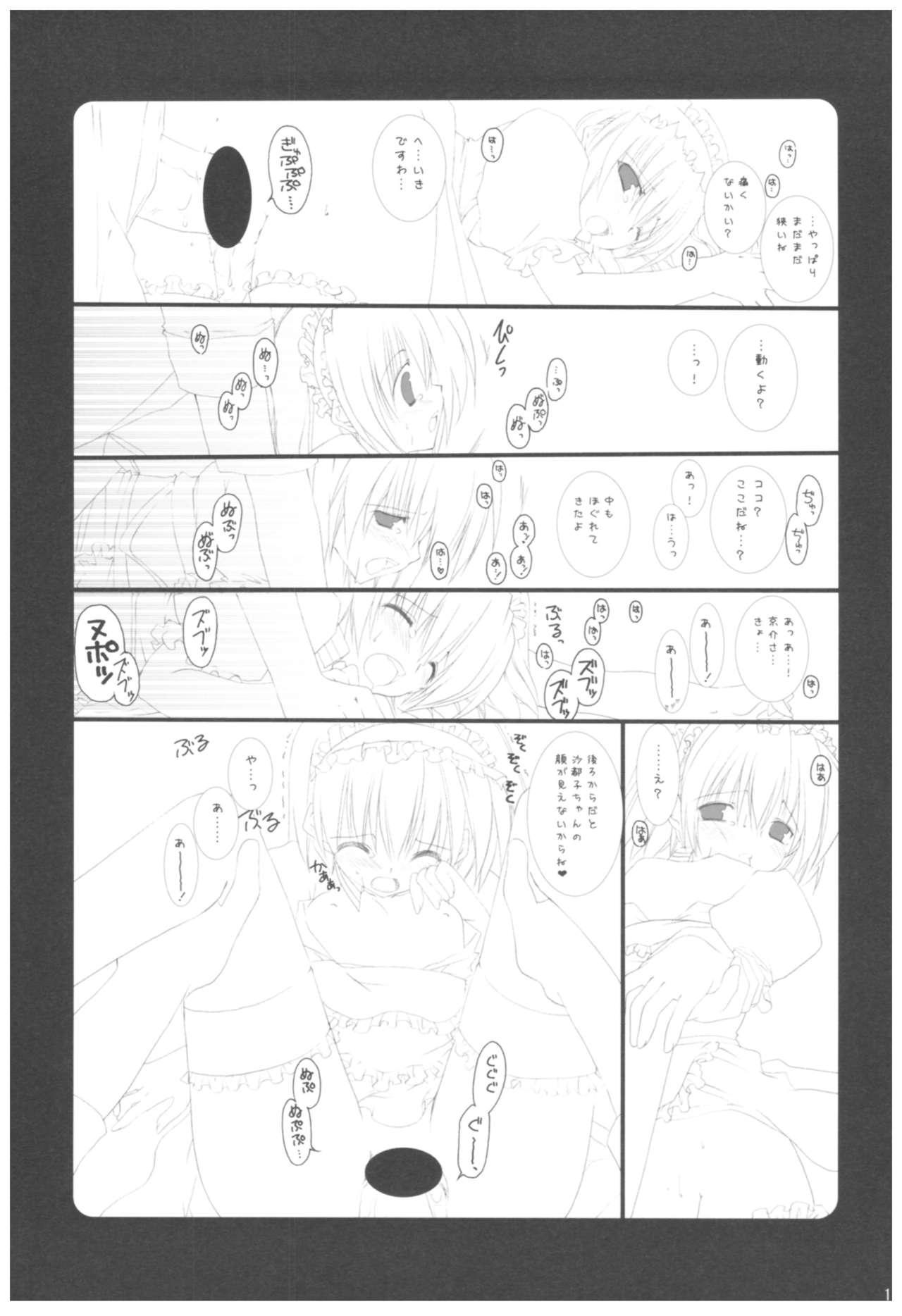 Naedoko Ikusei Kansatsu Kiroku 170