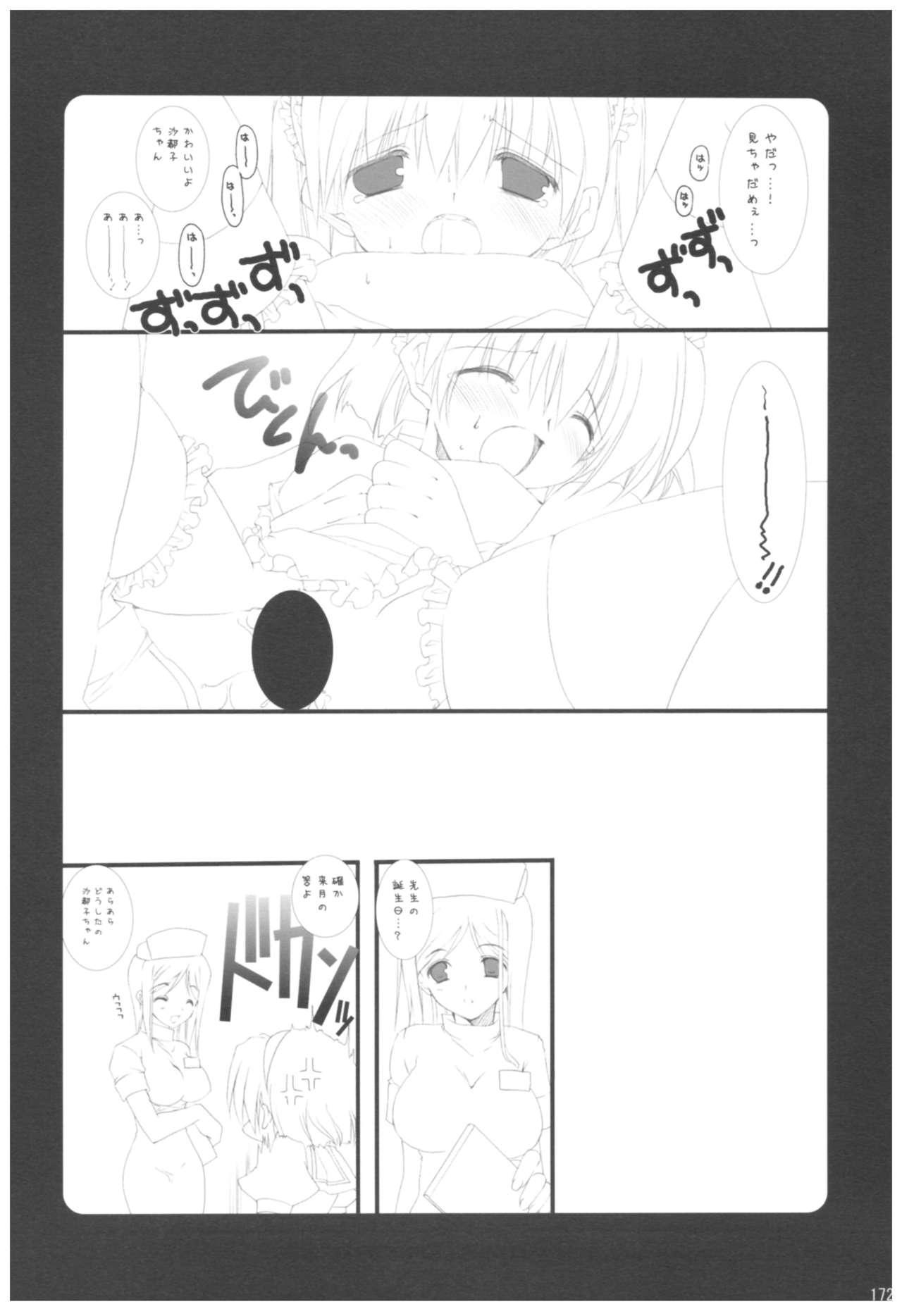 Naedoko Ikusei Kansatsu Kiroku 171
