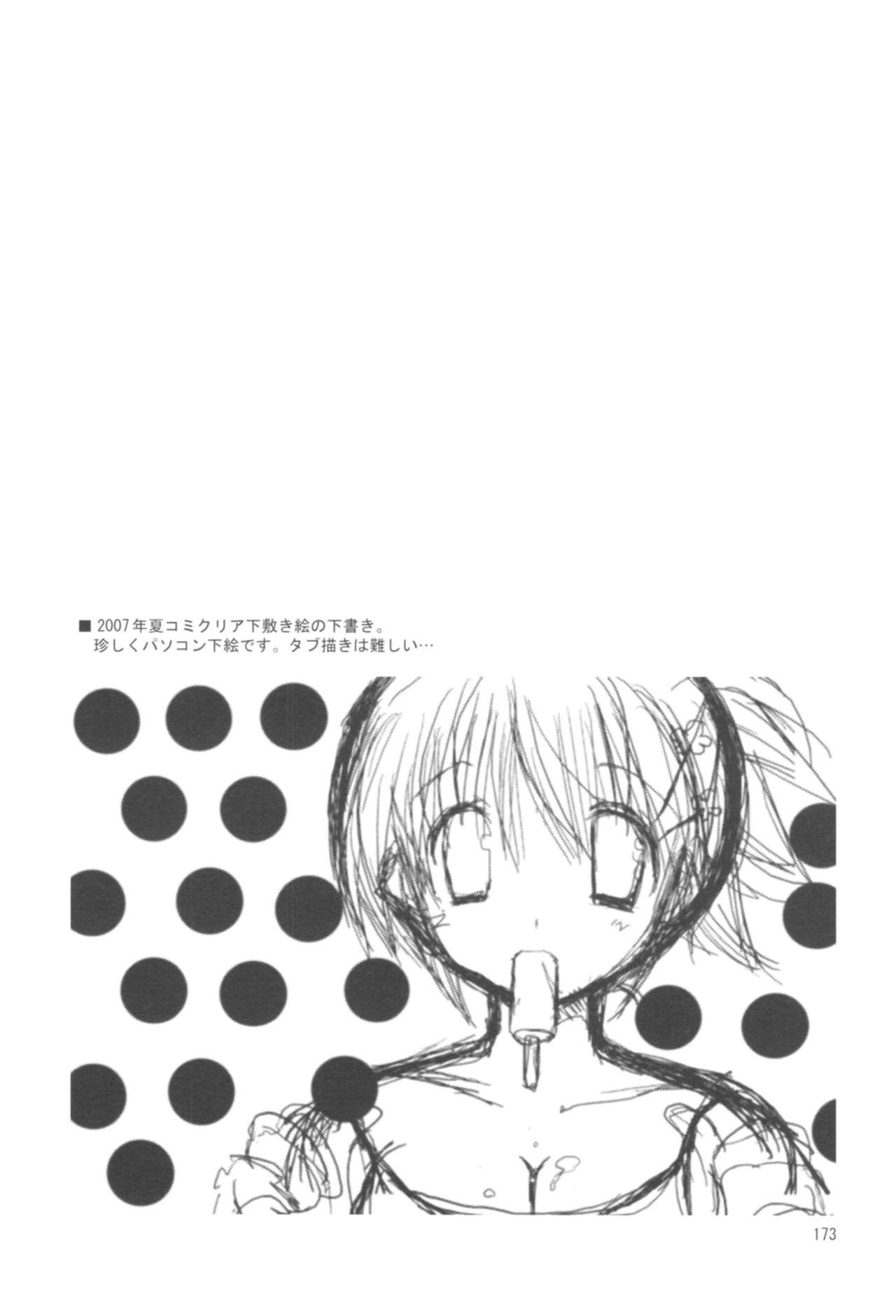 Naedoko Ikusei Kansatsu Kiroku 172