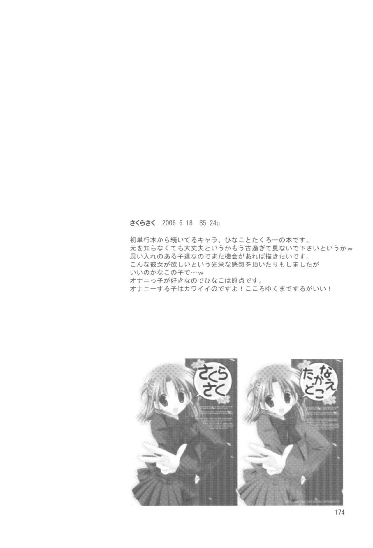 Naedoko Ikusei Kansatsu Kiroku 173
