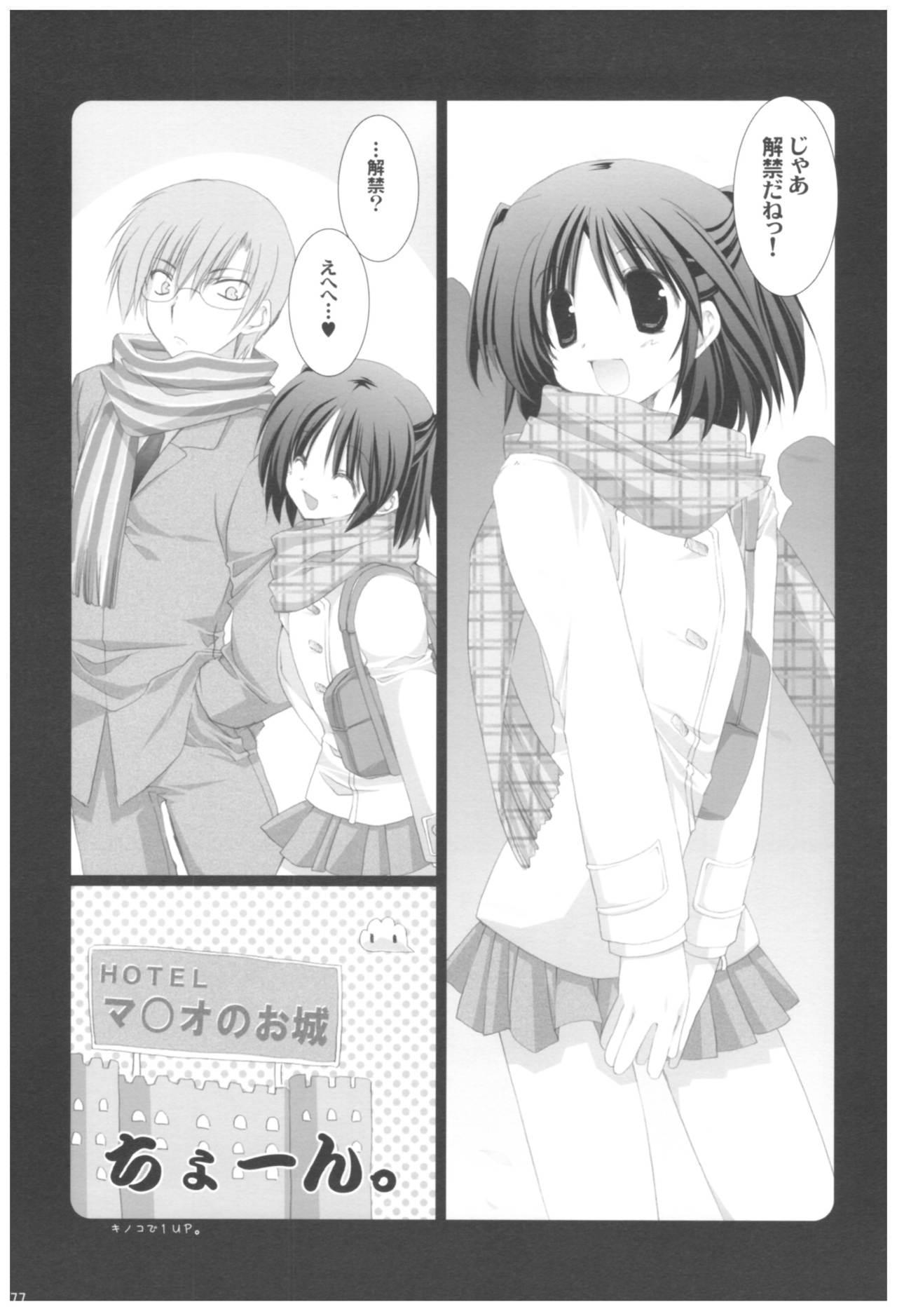 Naedoko Ikusei Kansatsu Kiroku 176