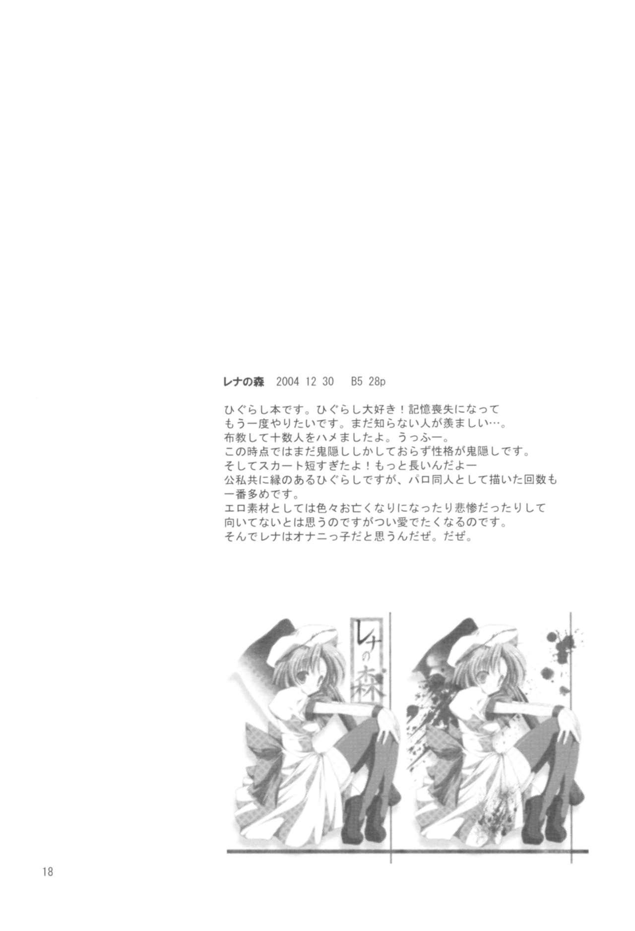 Naedoko Ikusei Kansatsu Kiroku 17