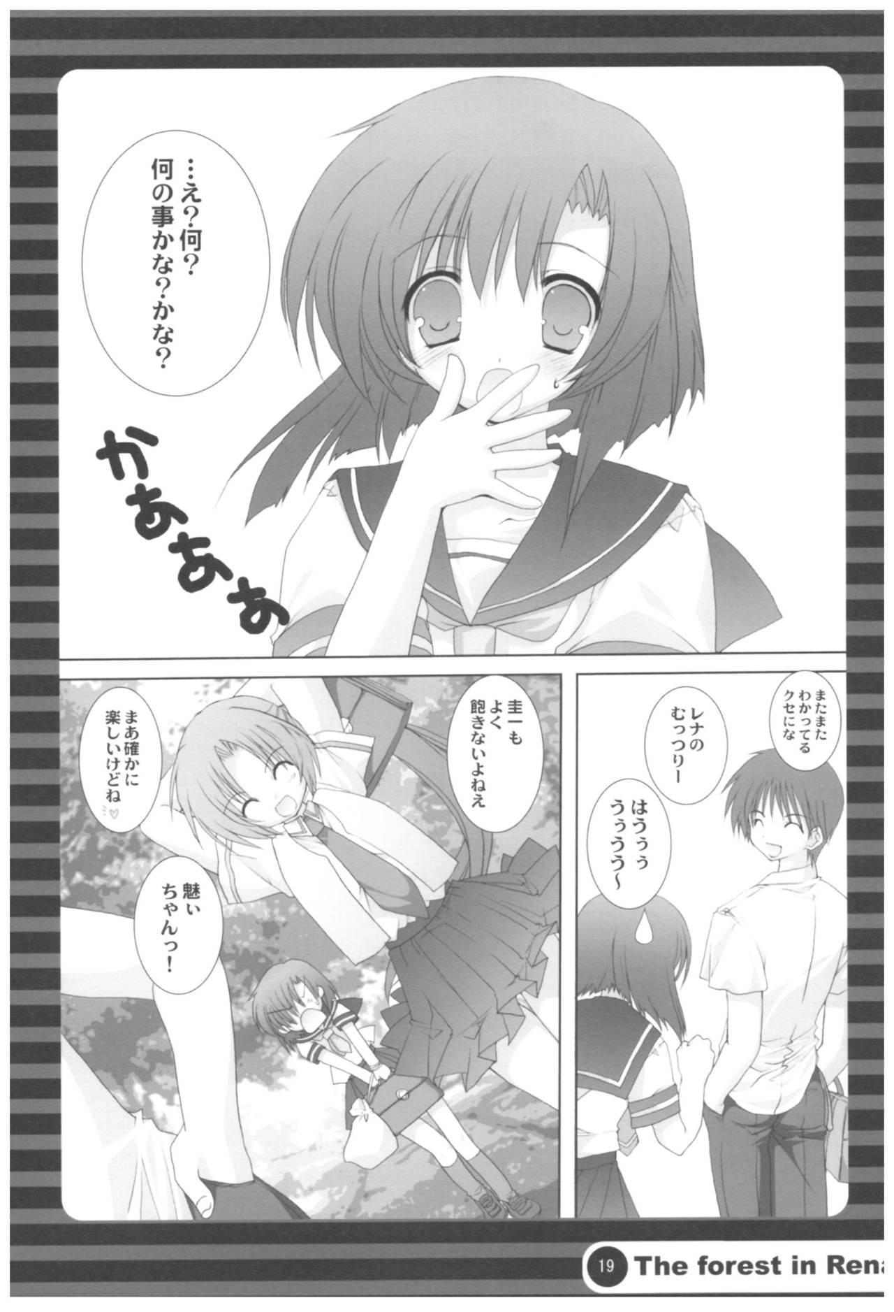 Naedoko Ikusei Kansatsu Kiroku 18