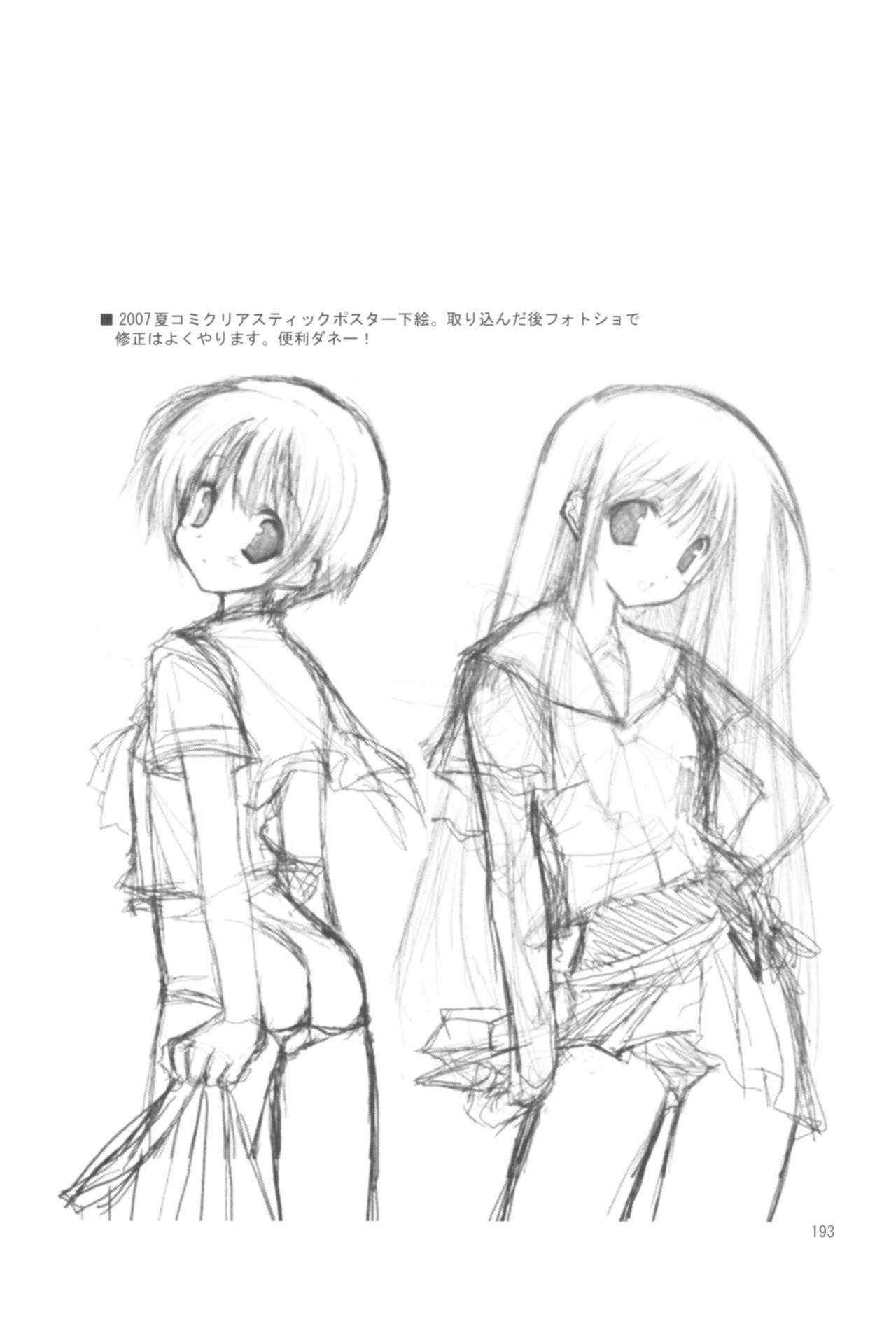 Naedoko Ikusei Kansatsu Kiroku 192