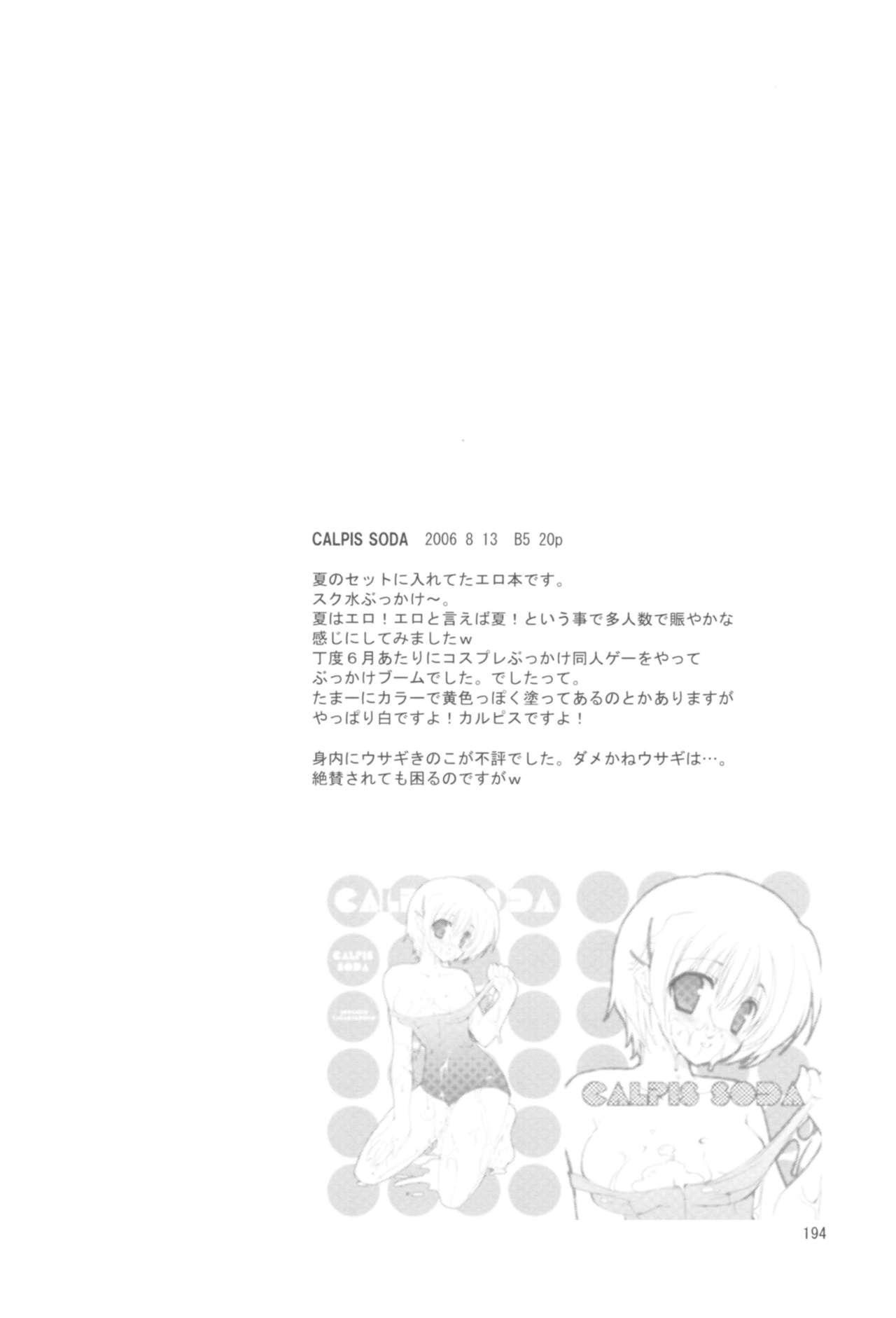 Naedoko Ikusei Kansatsu Kiroku 193