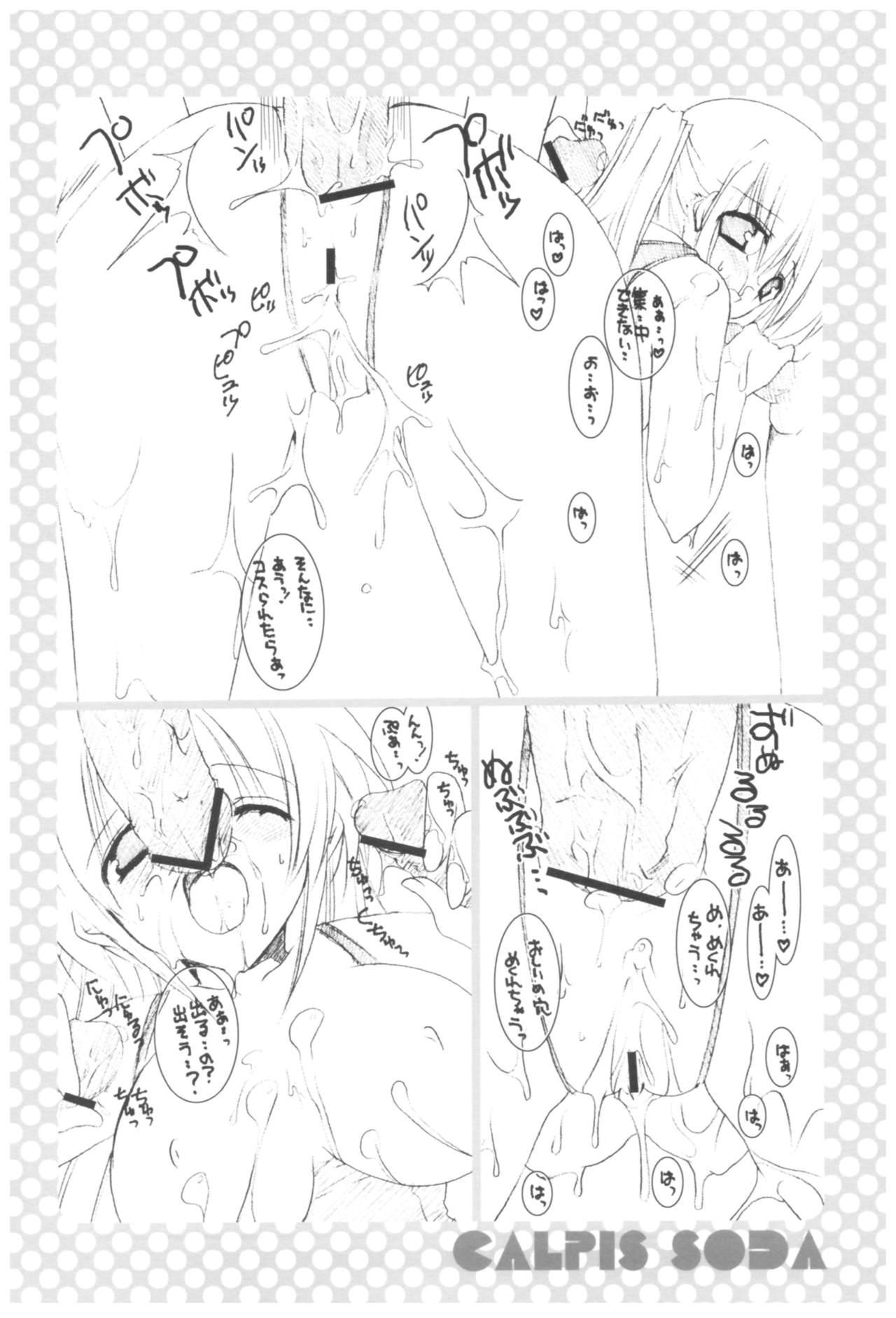 Naedoko Ikusei Kansatsu Kiroku 203
