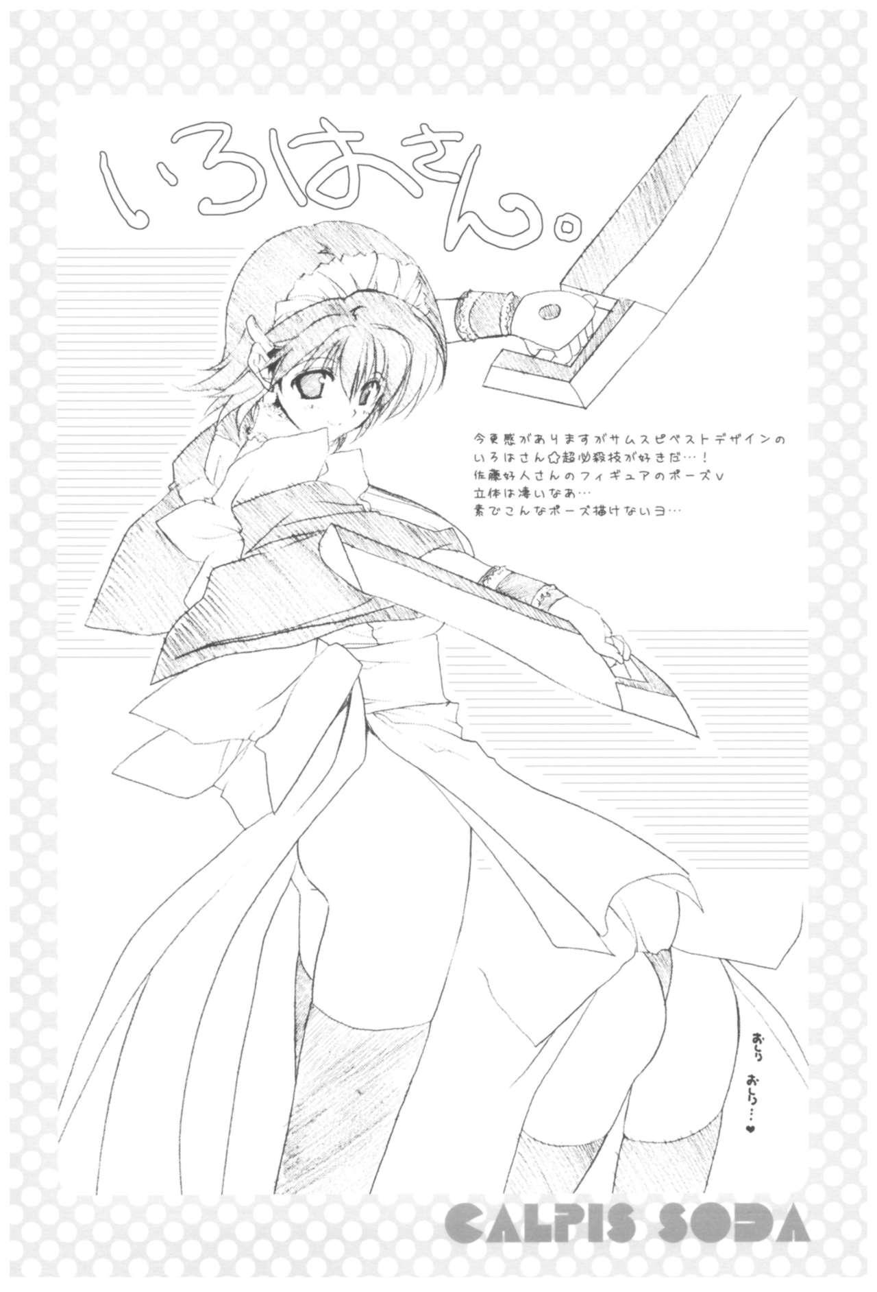 Naedoko Ikusei Kansatsu Kiroku 207