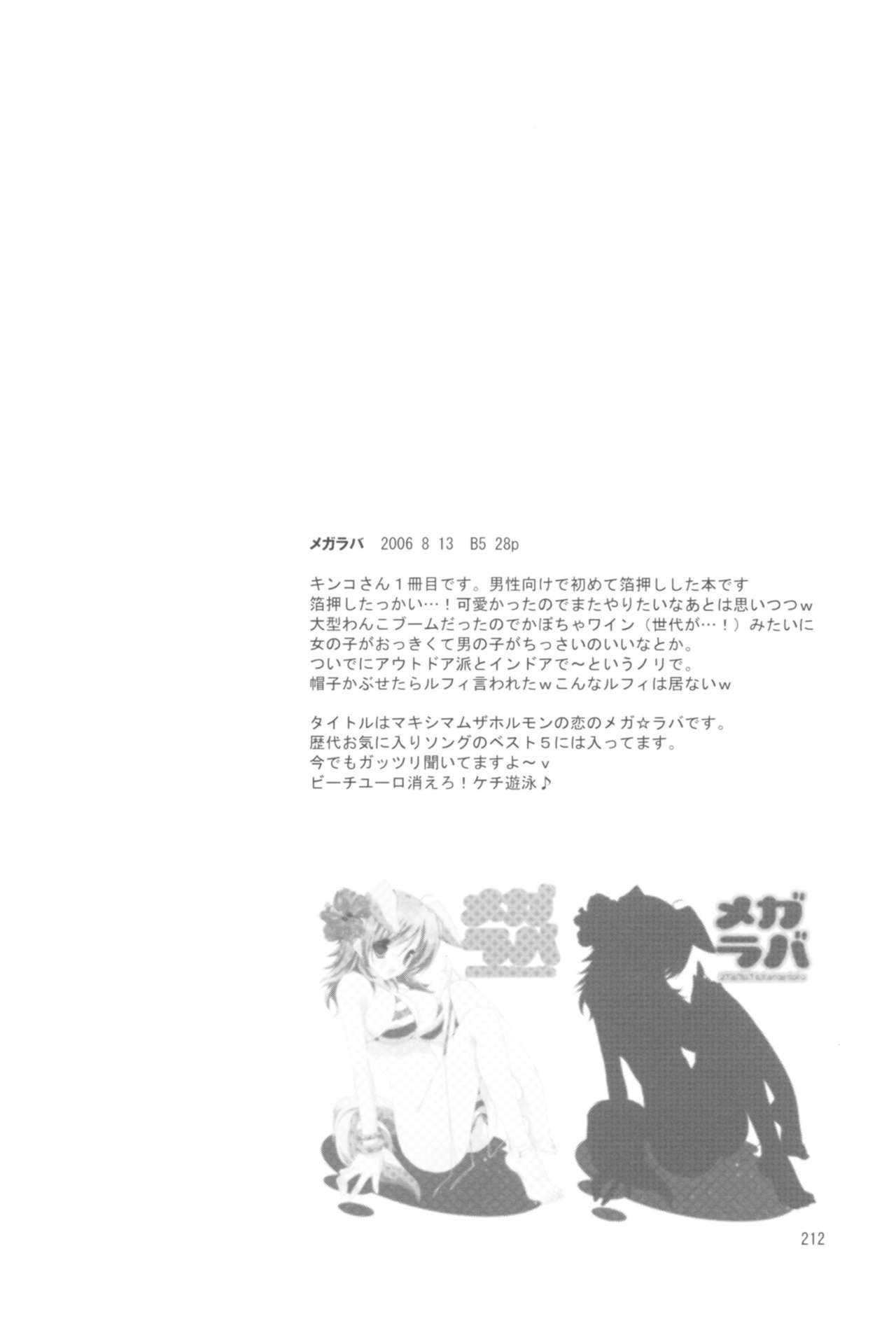 Naedoko Ikusei Kansatsu Kiroku 211