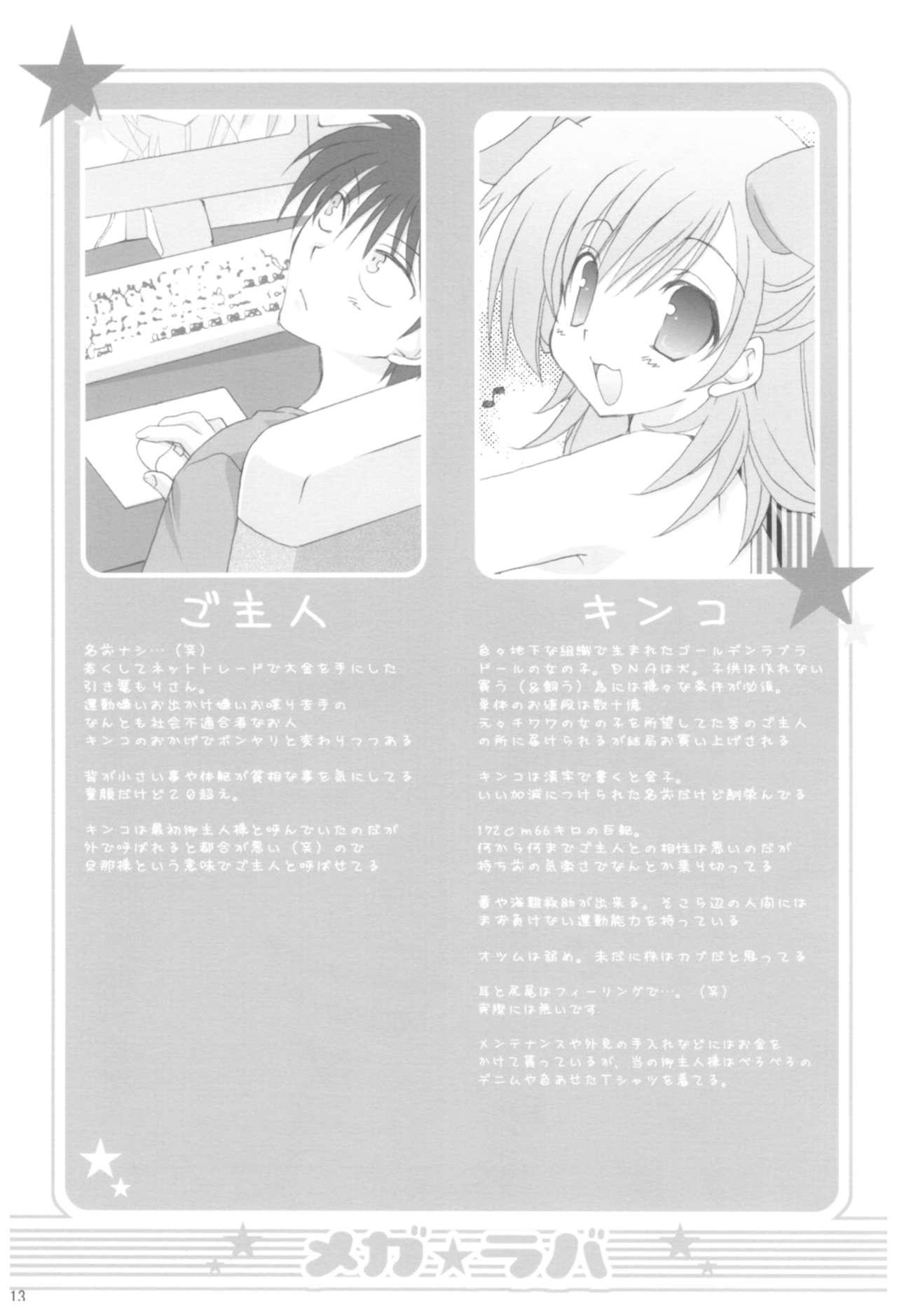 Naedoko Ikusei Kansatsu Kiroku 212