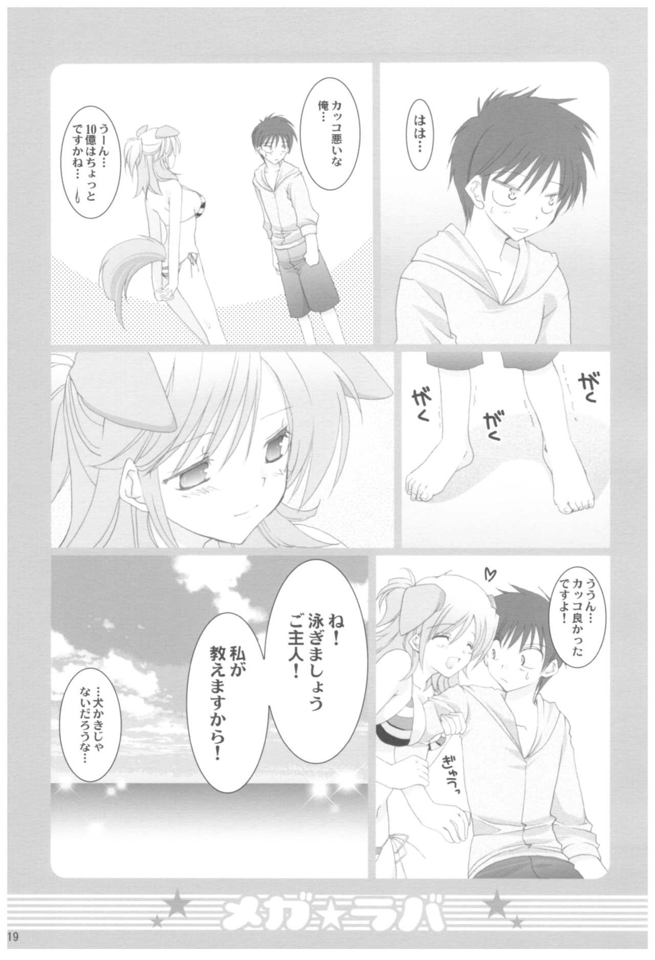 Naedoko Ikusei Kansatsu Kiroku 218