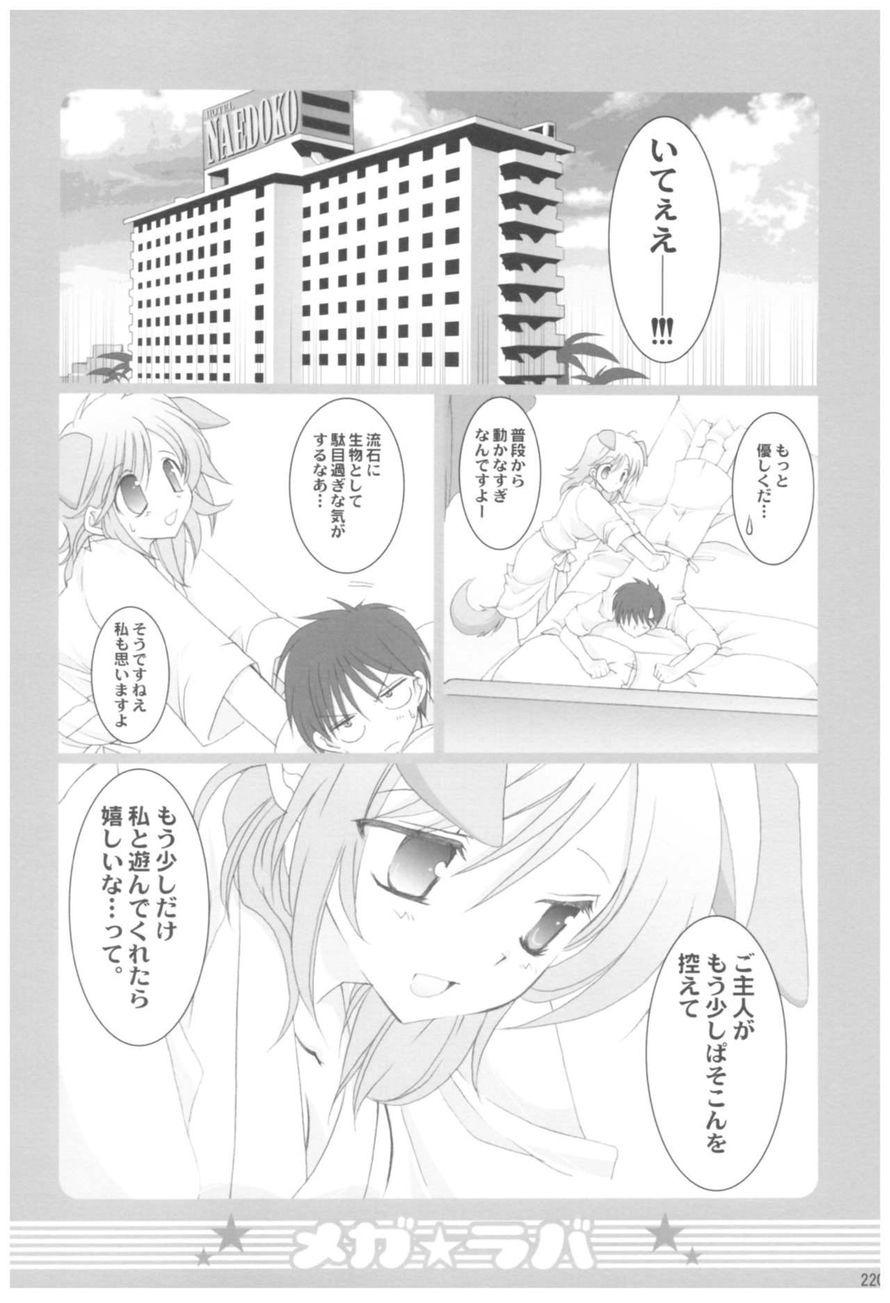 Naedoko Ikusei Kansatsu Kiroku 219