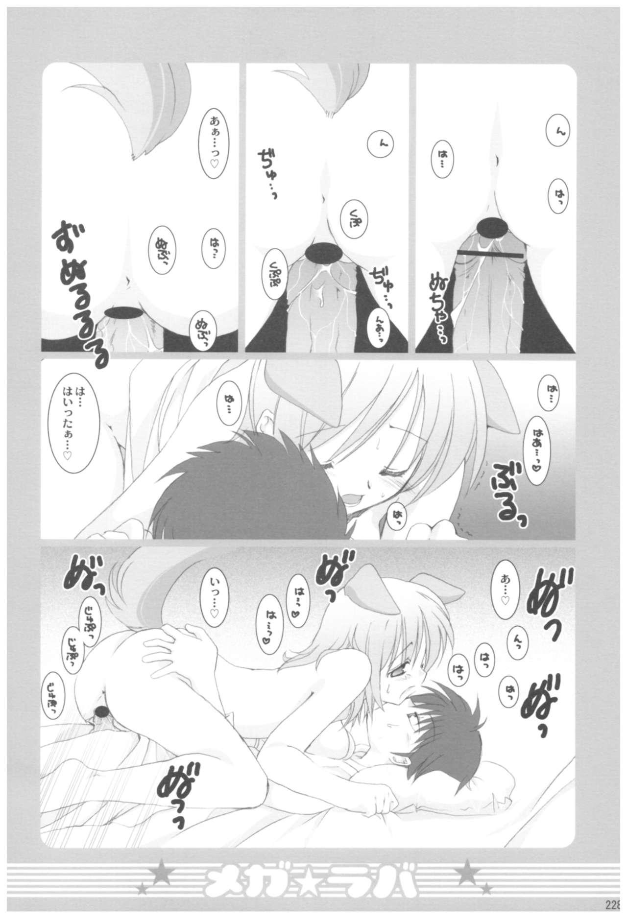 Naedoko Ikusei Kansatsu Kiroku 227